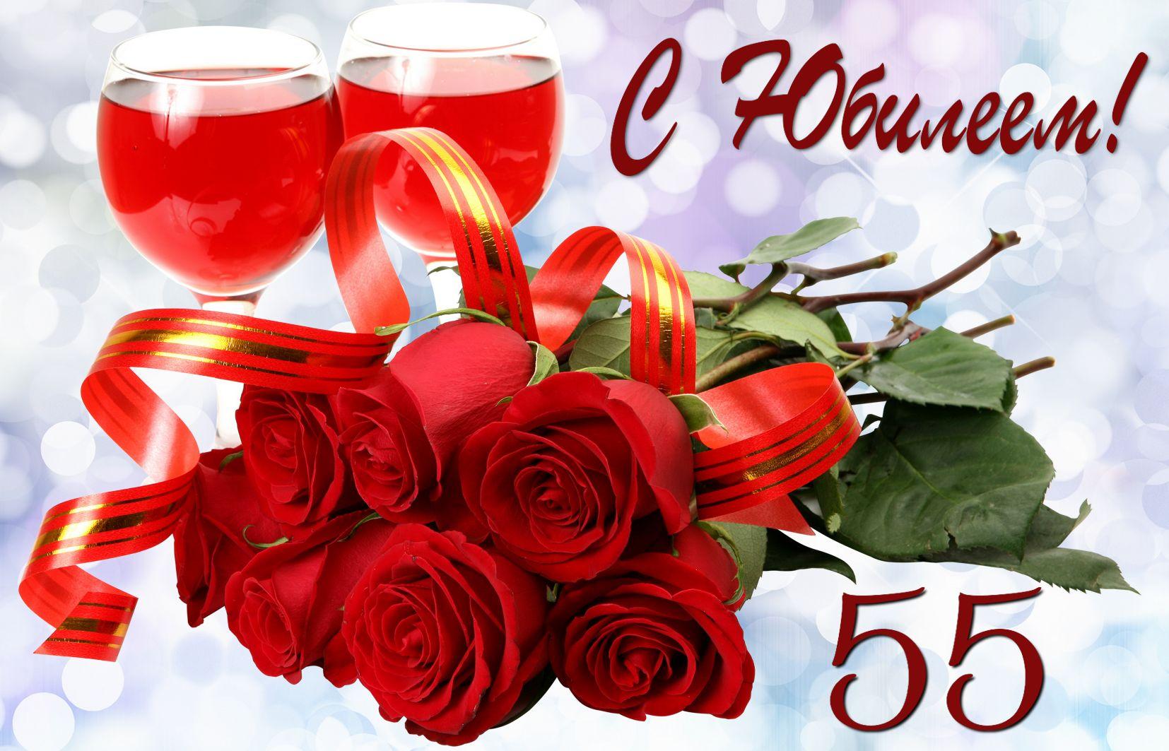 Открытка на юбилей 55 лет - букет красных роз и бокалы с вином