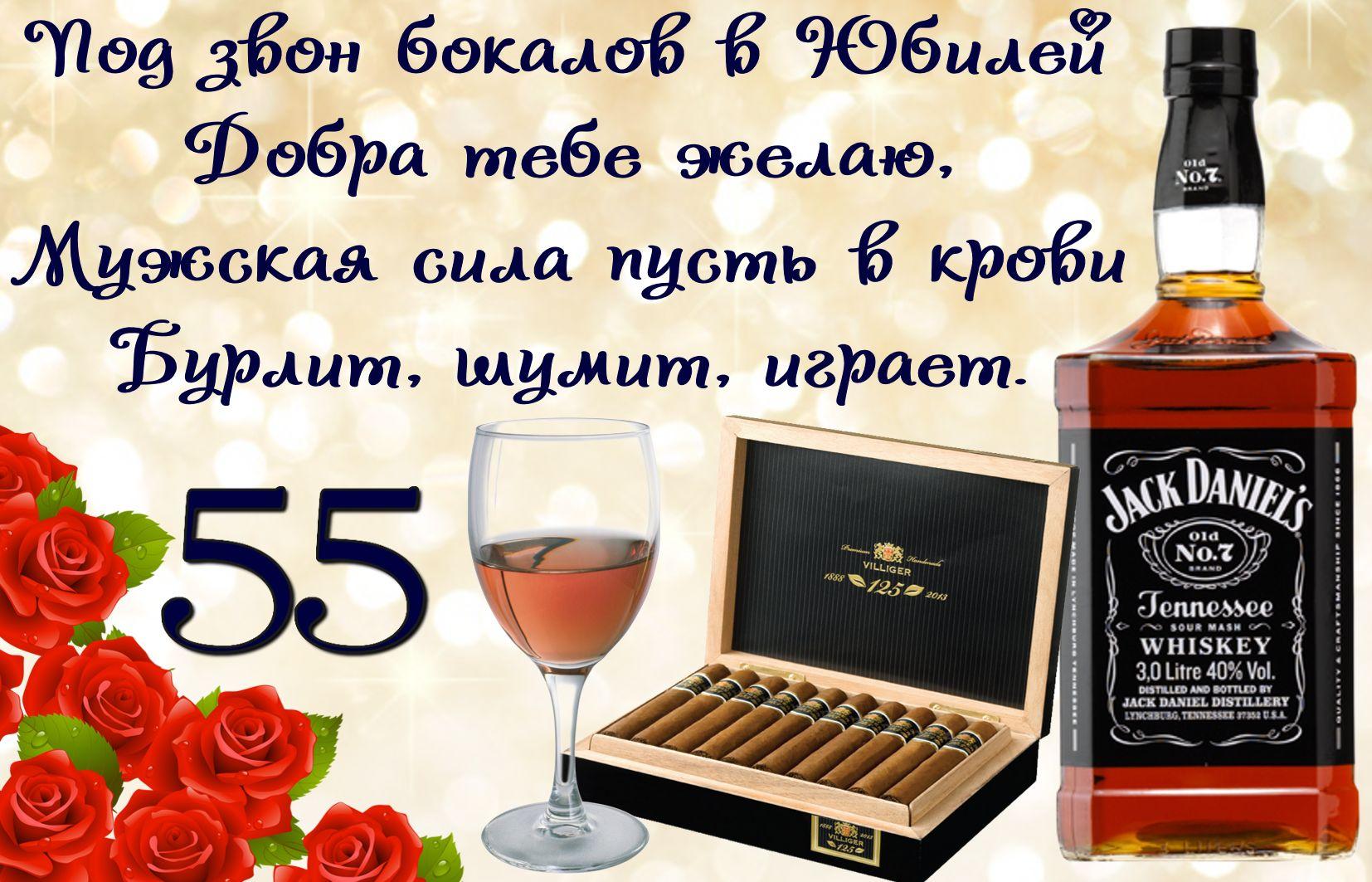 Открытка на юбилей 55 лет - сигары в коробке и хорошее виски для мужчины