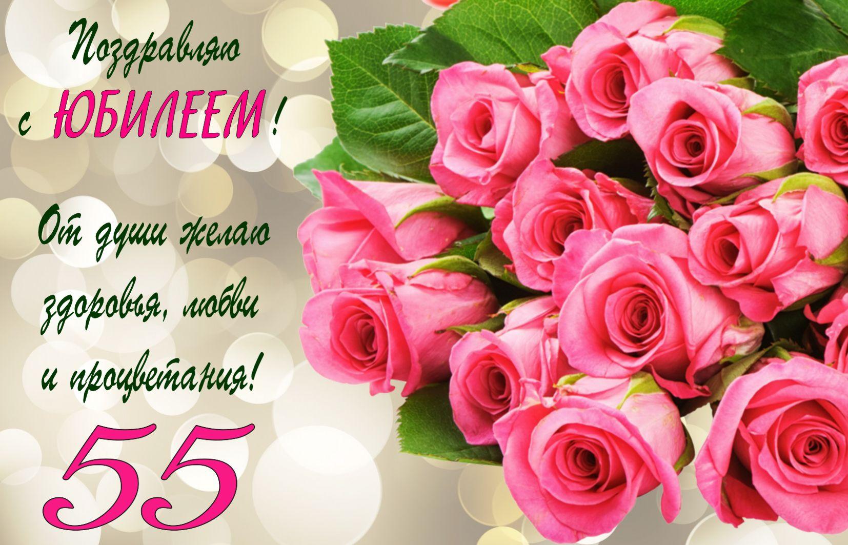 Открытка - розовые розы на 55 День рождения