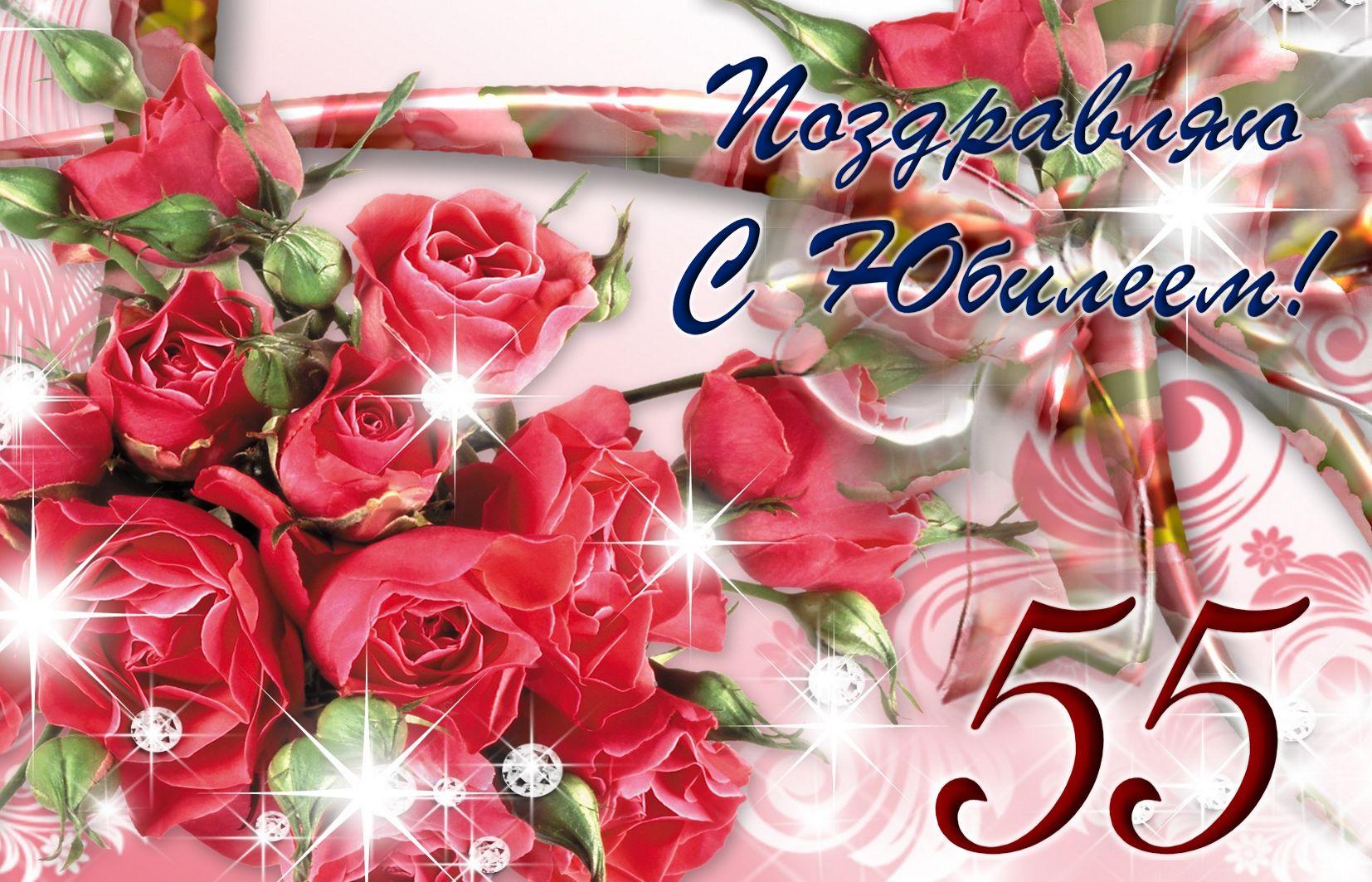 Открытка на 55 лет - розы в блестящем оформлении на юбилей