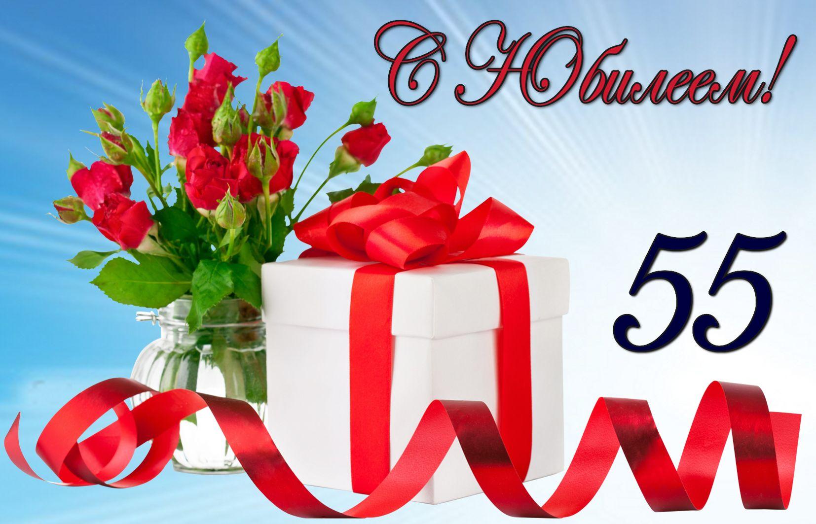 Открытка на 55 лет - большой подарок с красной лентой к юбилею