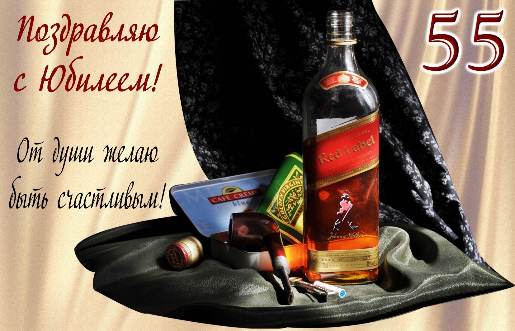 Открытка на юбилей 55 лет - пожелание и виски на черном бархате