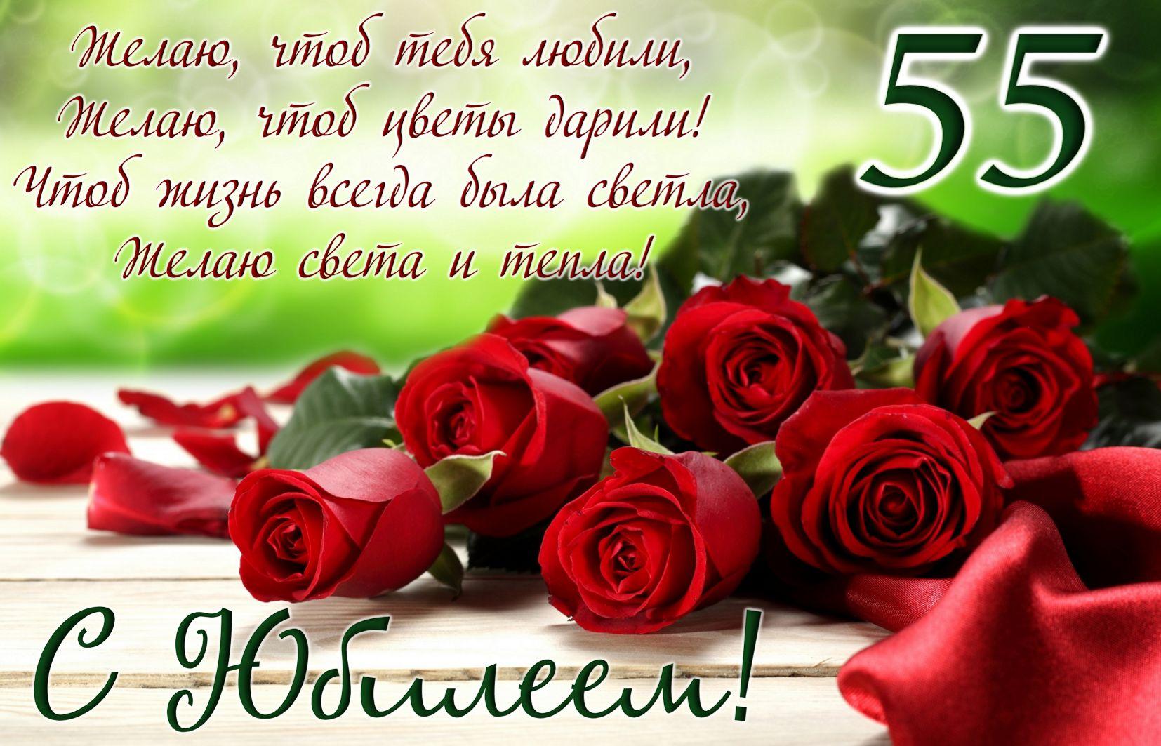Открытка на юбилей 55 лет - рассыпанные красные розы и пожелание