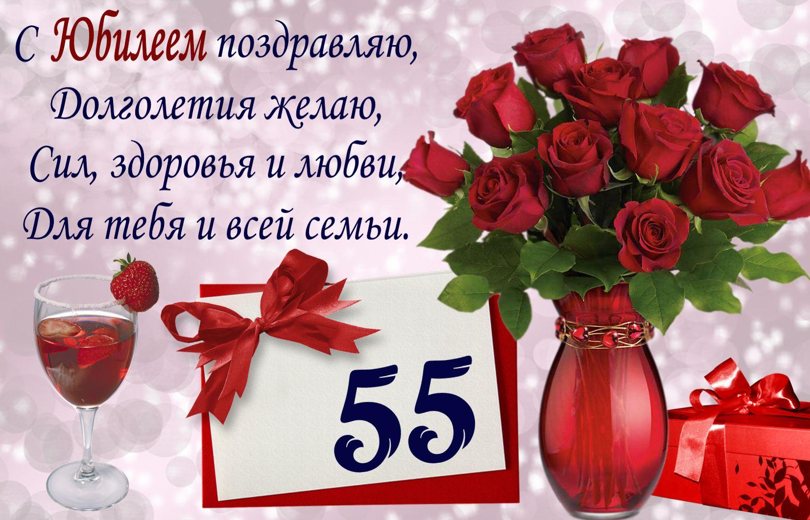 Открытка на 55 лет - розы в вазе и пожелание на юбилей