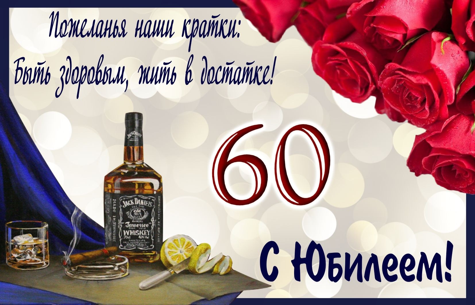 Открытка на 60 лет - пожелание в красивом оформлении к юбилею
