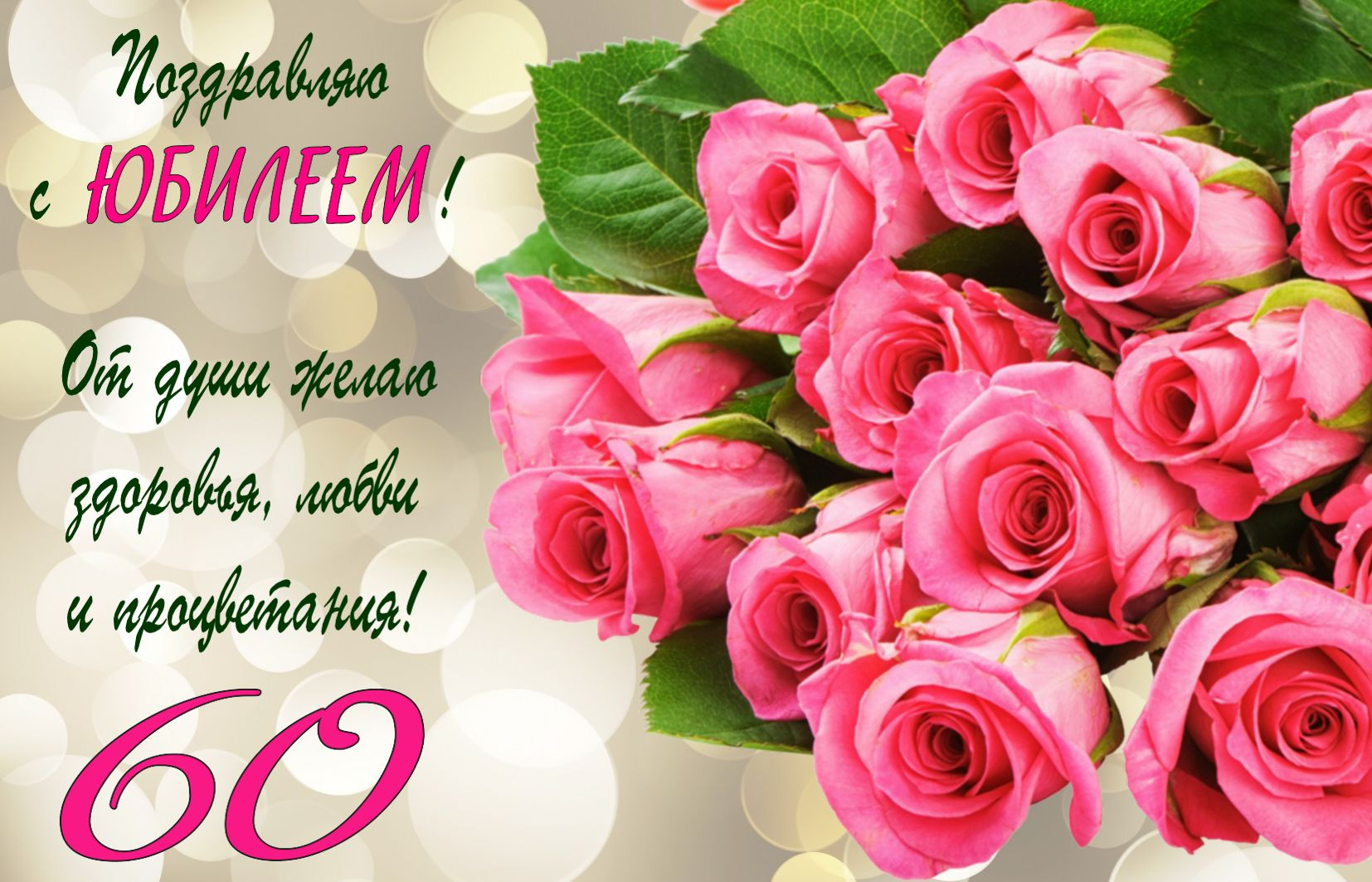 Поздравления с днем юбилеем на 60 женщине