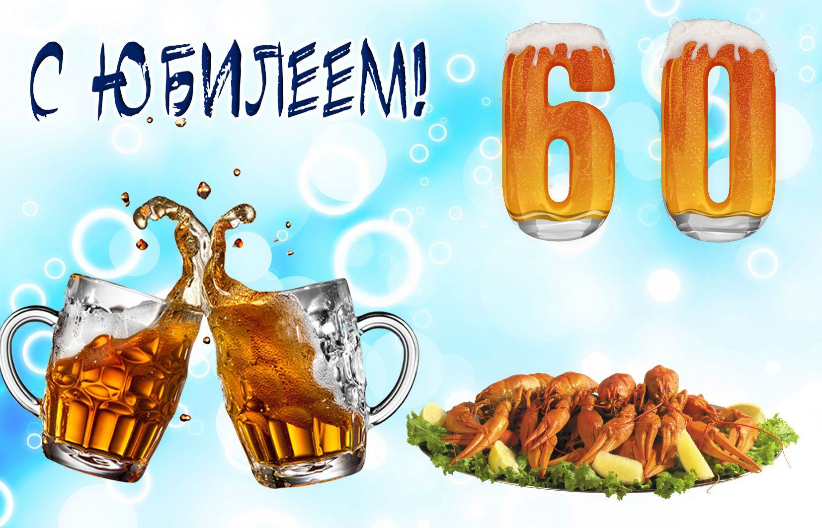 Открытка на юбилей 60 лет с пивом и раками