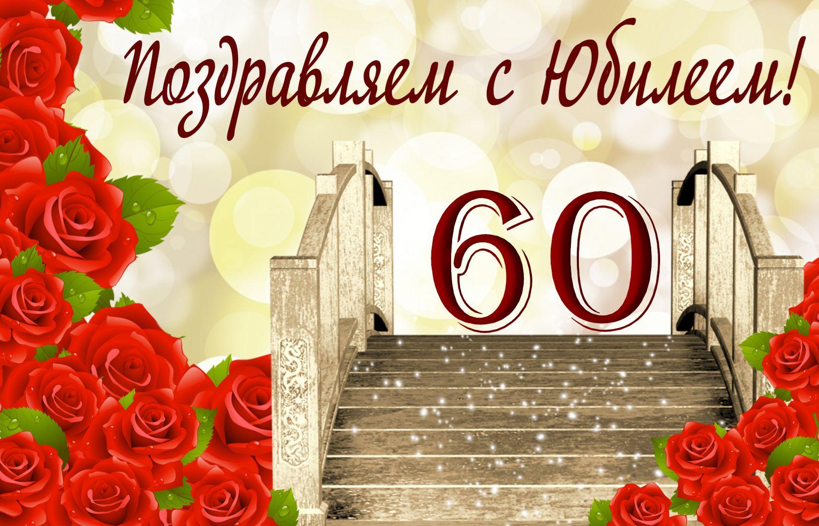 Открытка на юбилей 60 лет - сияющая лестница в красных розах