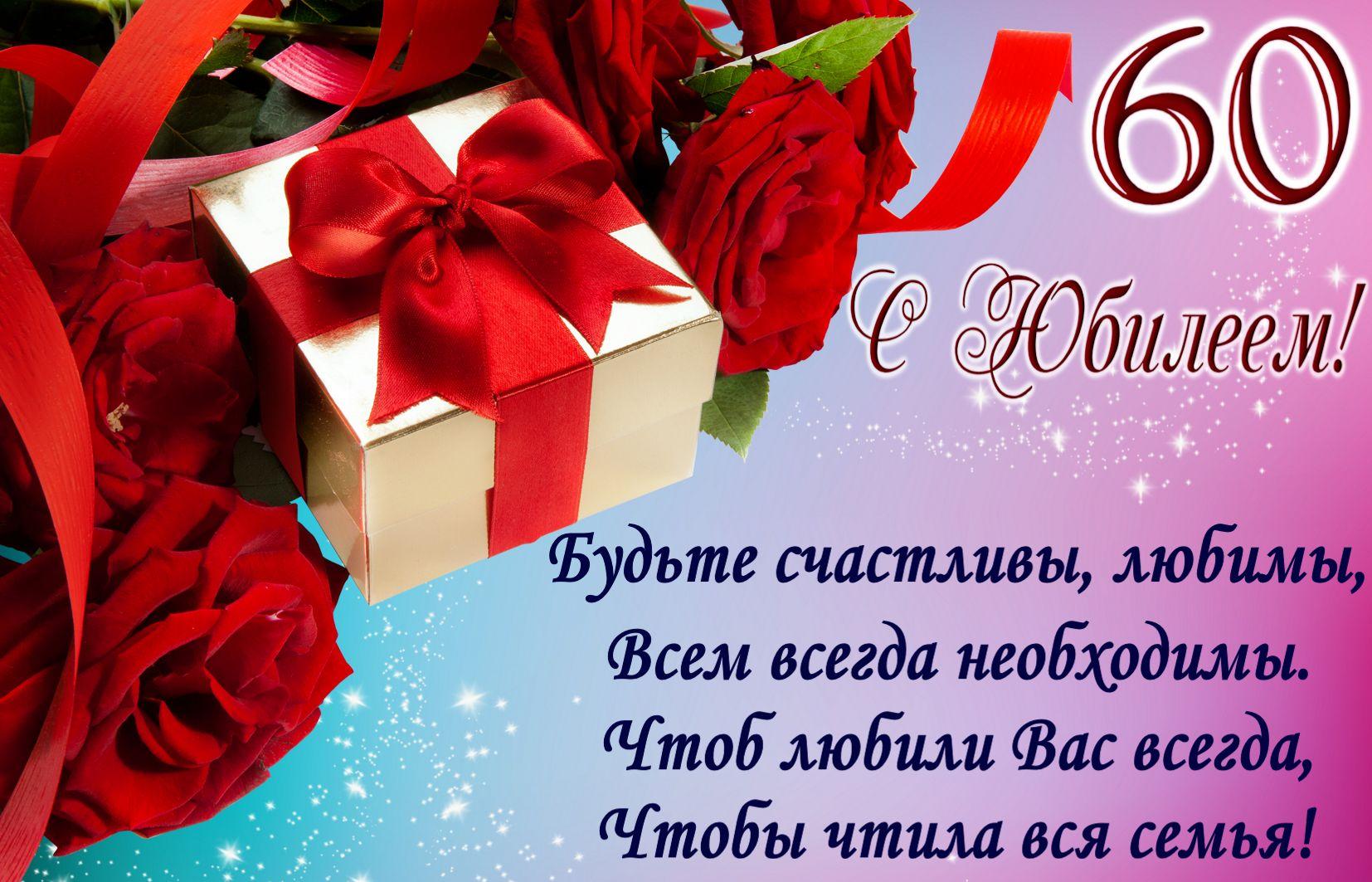 Открытка на 60 лет - пожелание с подарком и розами на юбилей