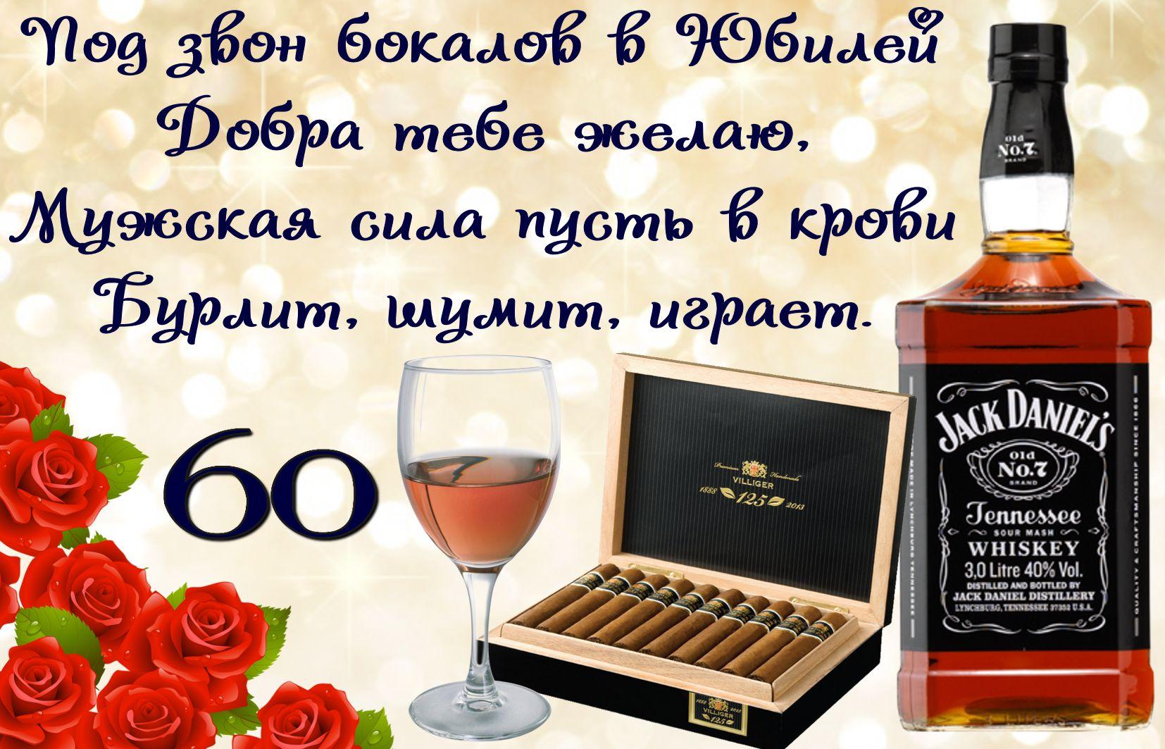 Открытка на 60 лет - пожелание к юбилею с сигарами и виски