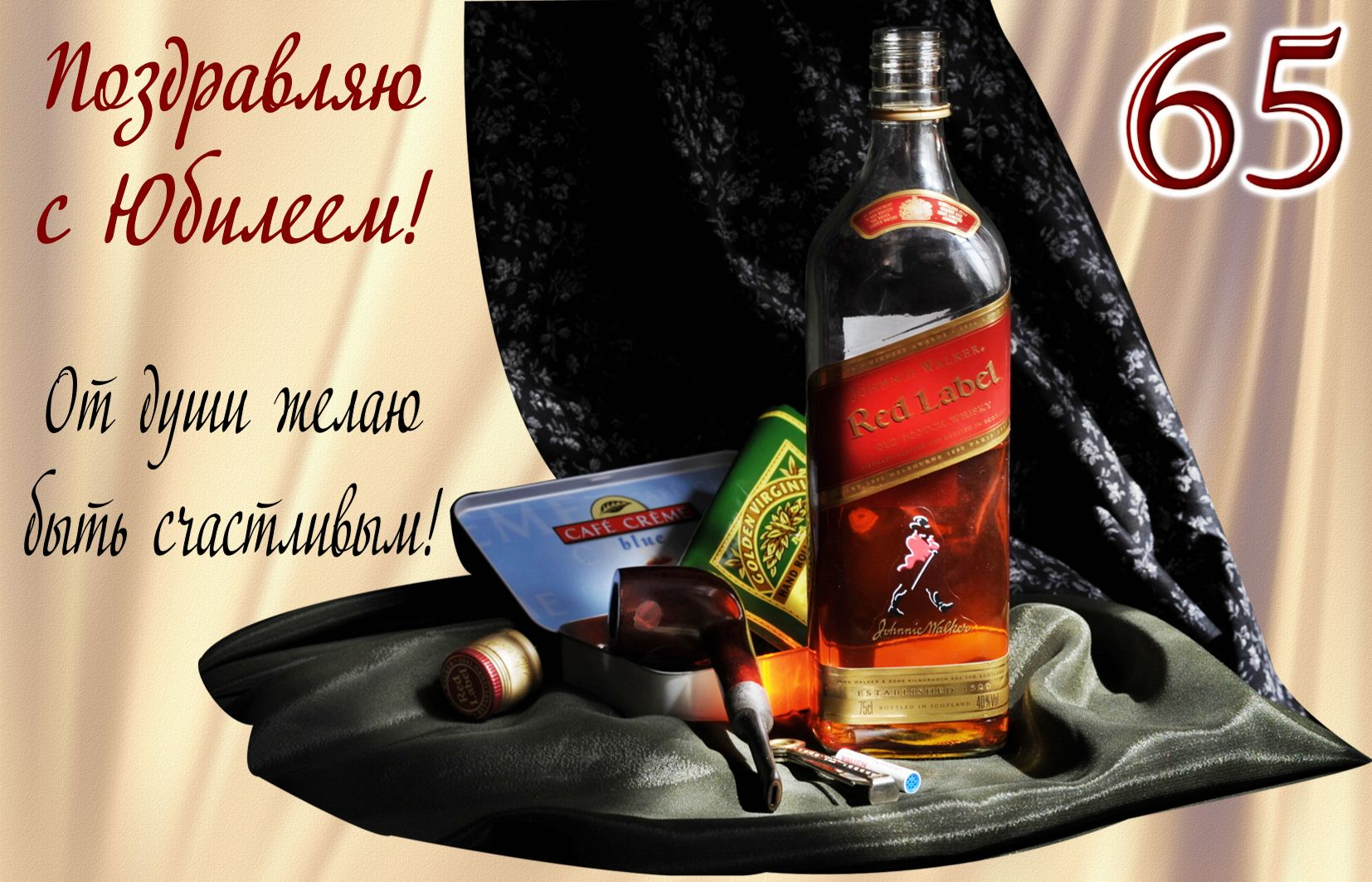 Открытка на юбилей 65 лет - пожелание и виски на черном бархате