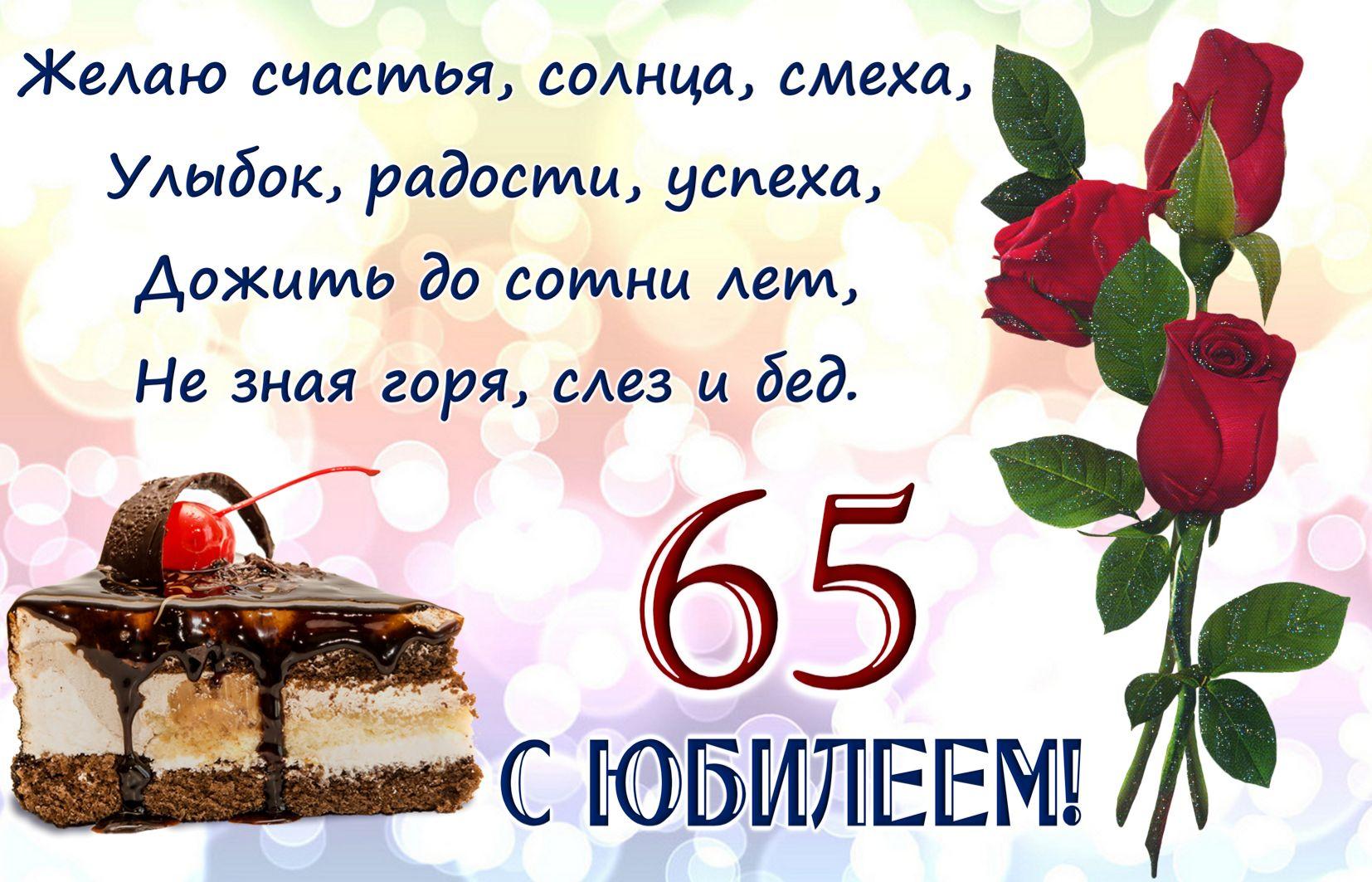 Розы и тортик на юбилей 65 лет