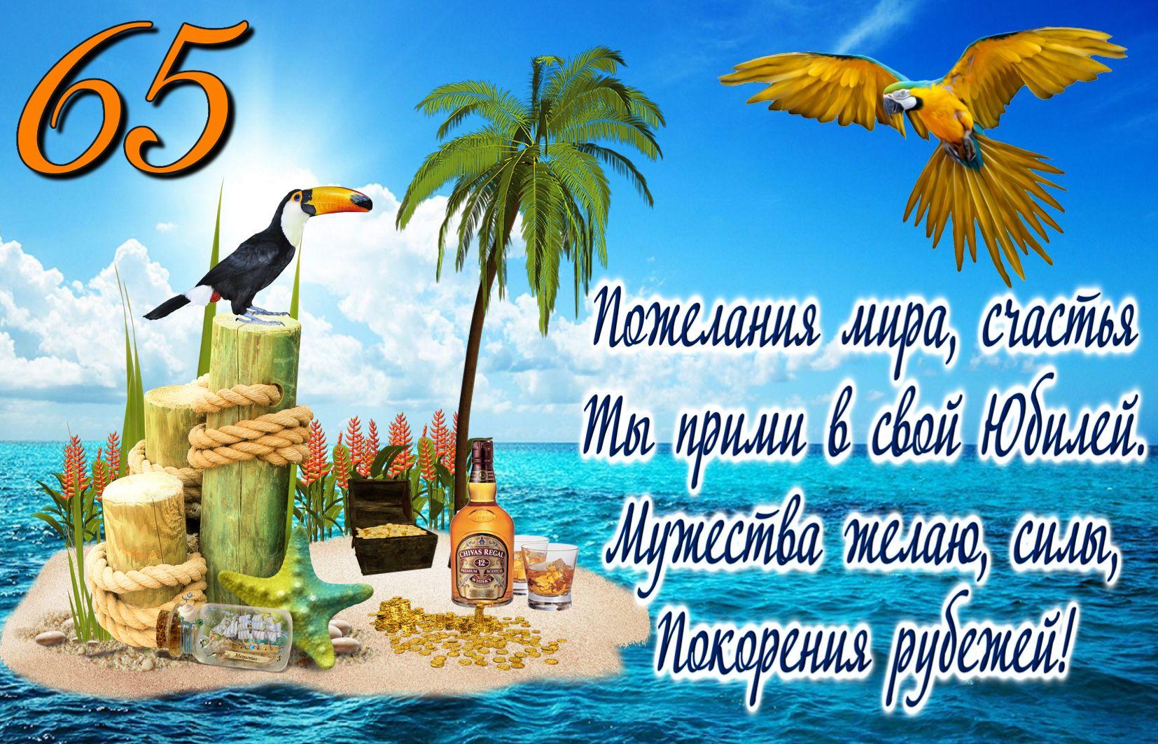 Открытка на юбилей 65 лет - сказочный островок с пальмой и попугаями