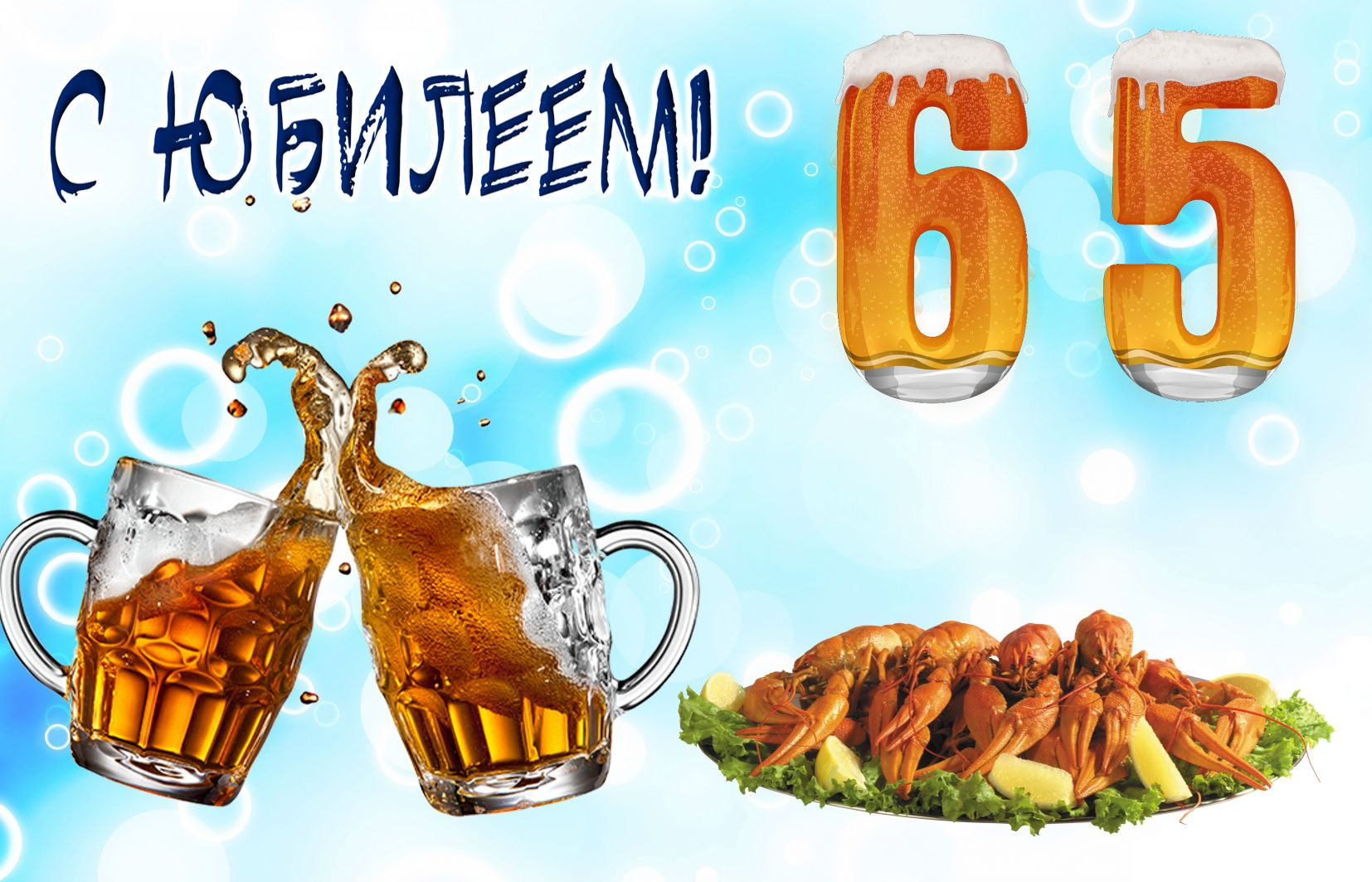 Кружки с пивом и раки на 65 День рождения