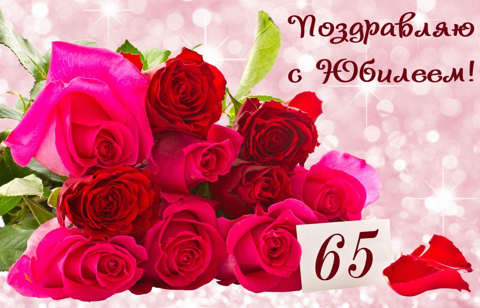 Открытка с розами на сияющем фоне на юбилей 65 лет
