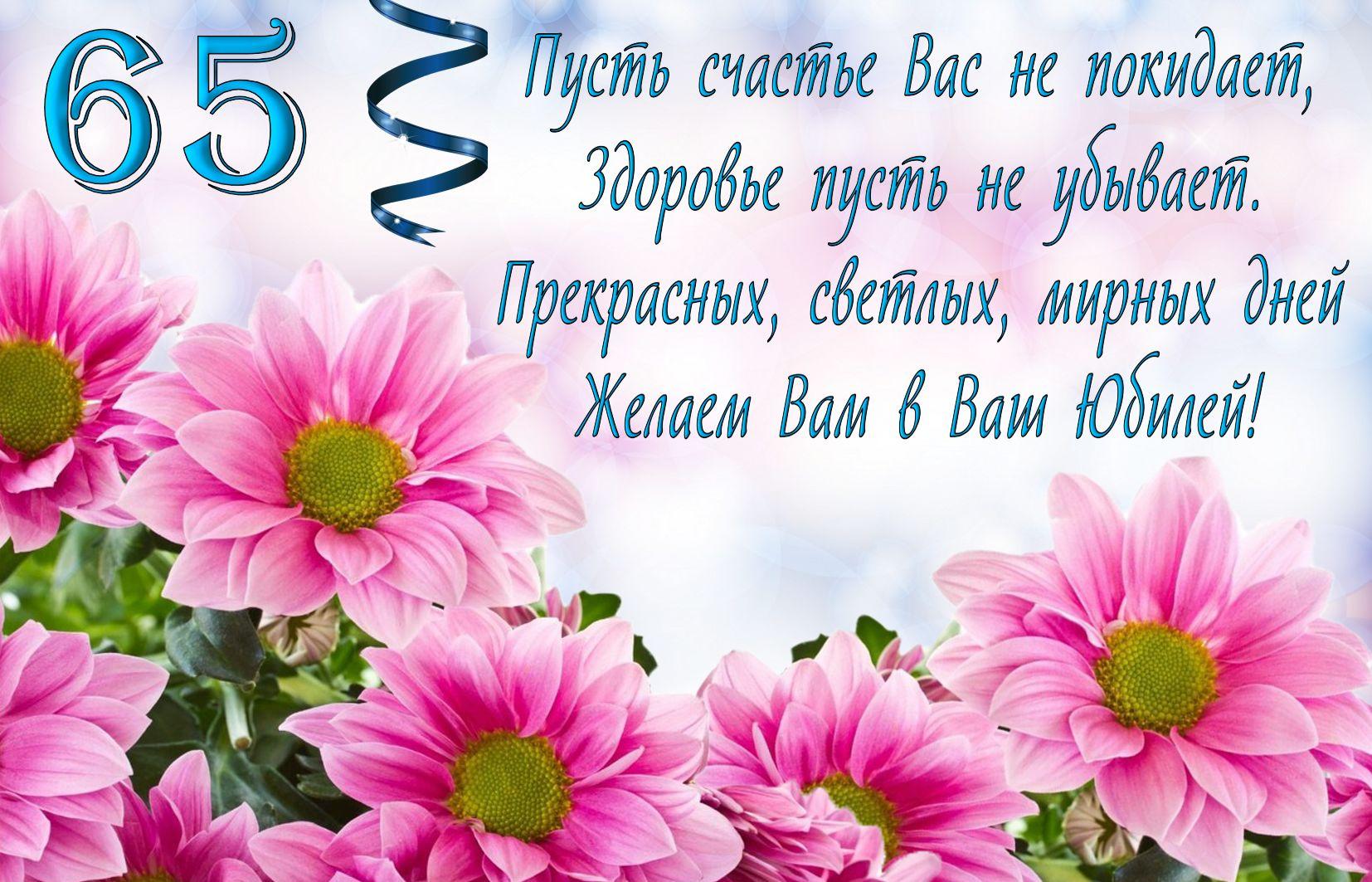 Розовые цветы и пожелание к юбилею 65 лет
