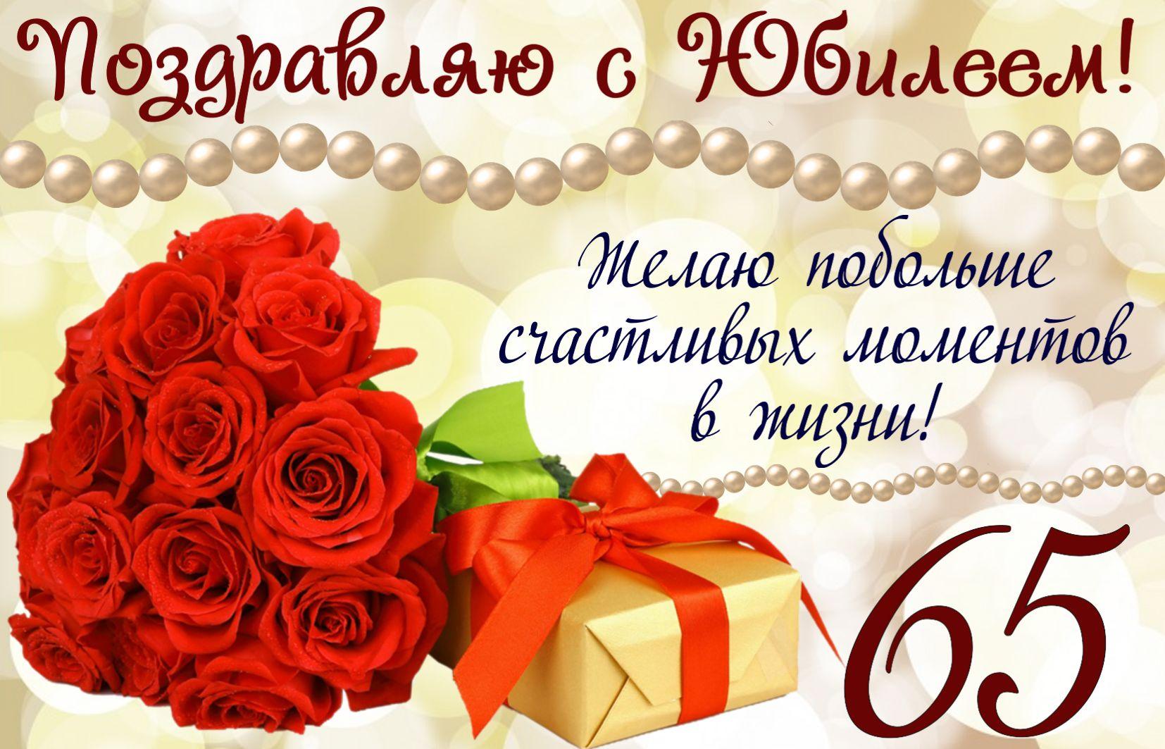 Букет роз и подарок на 65 День рождения