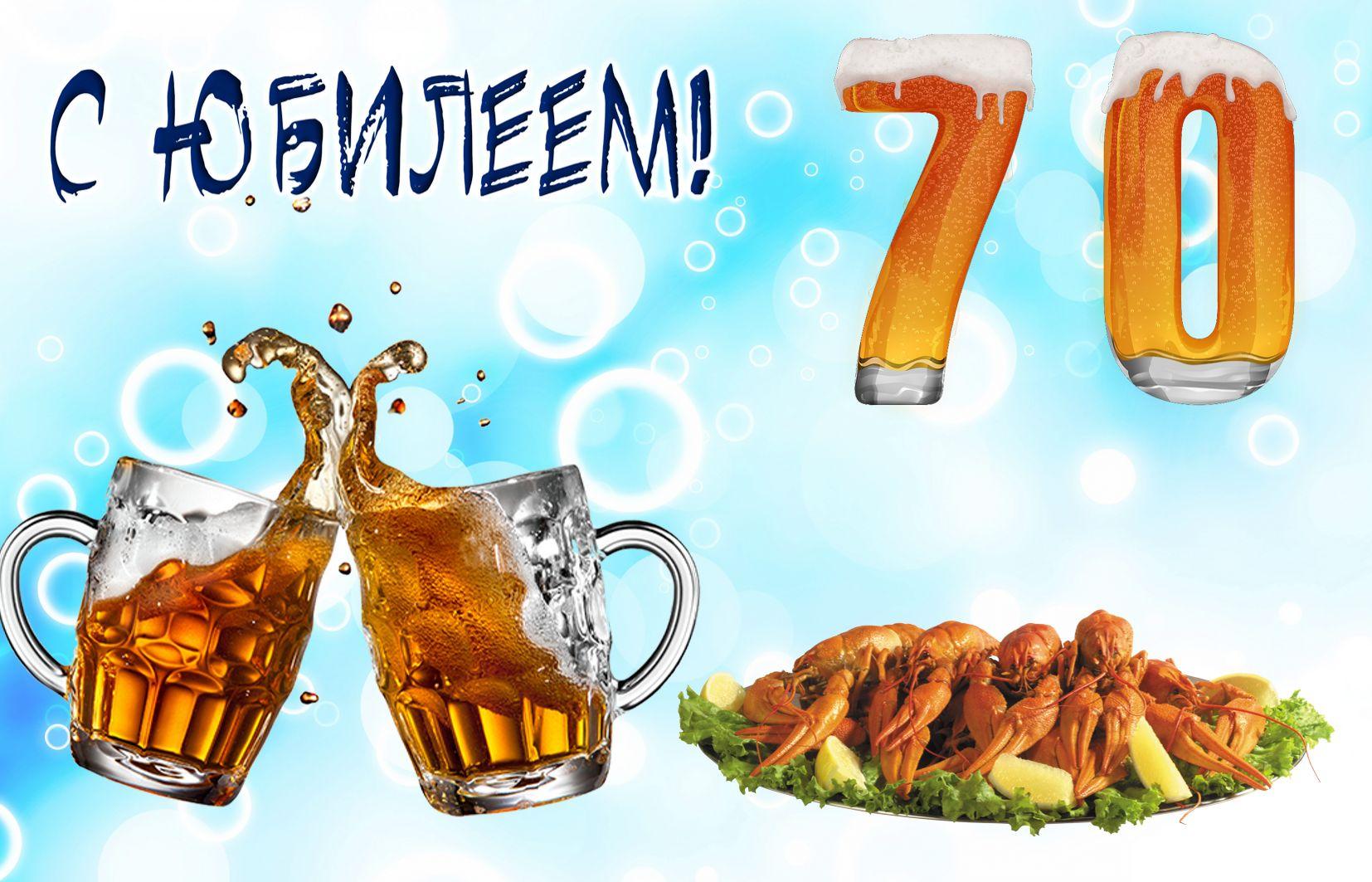 Открытка с пивом и раками на тарелочке на юбилей 70 лет
