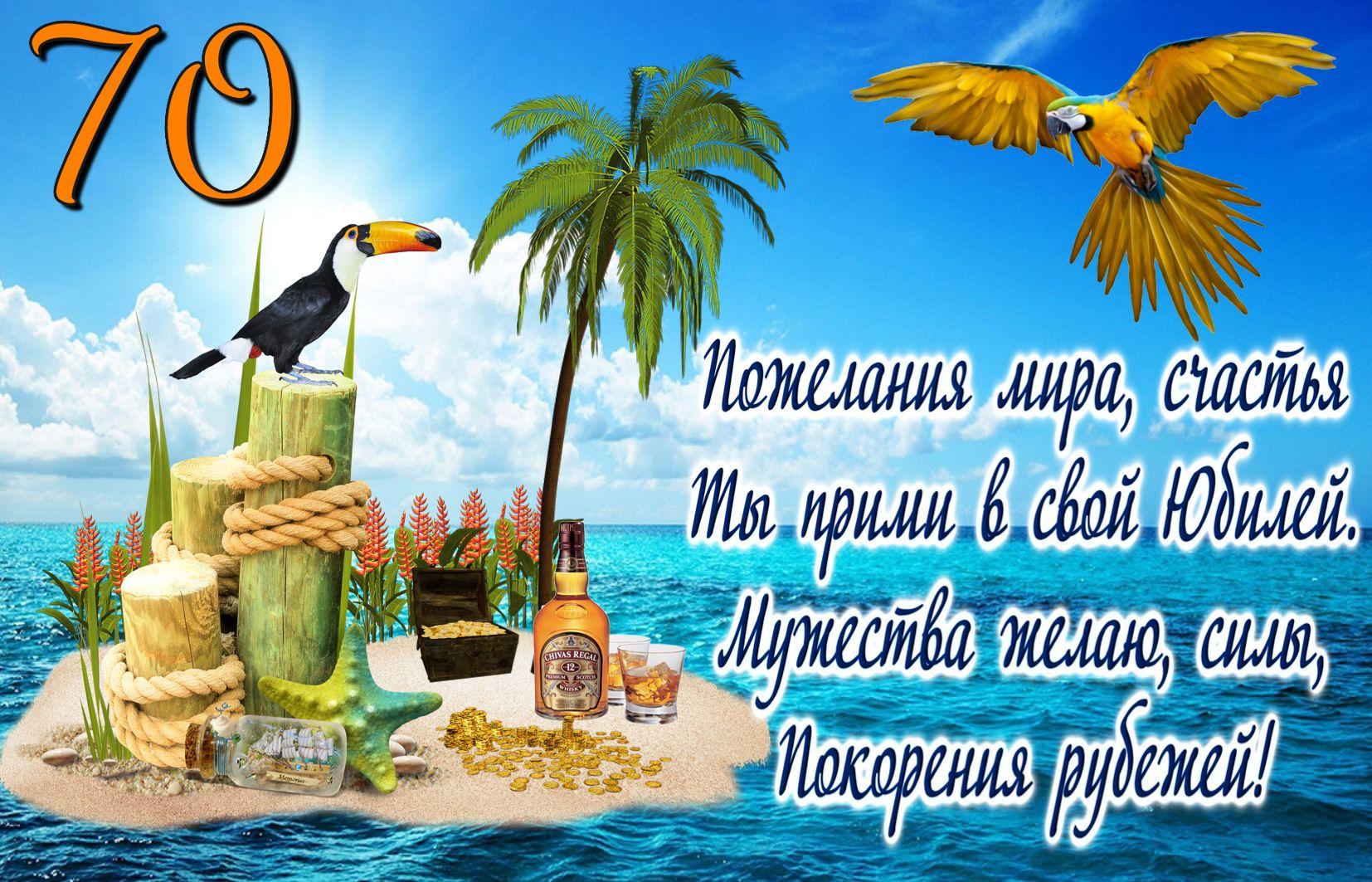 Открытка на юбилей 70 лет - пожелание на фоне сказочного островка
