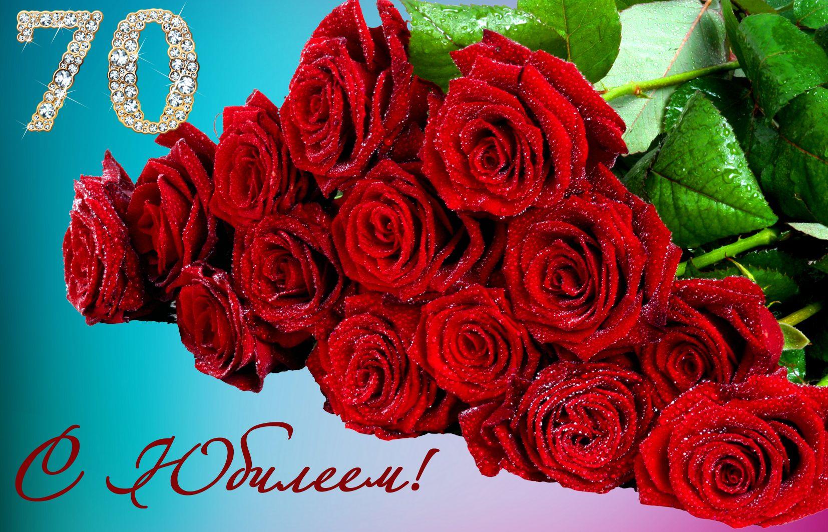 Открытка на 70 лет - розы в капельках росы к юбилею