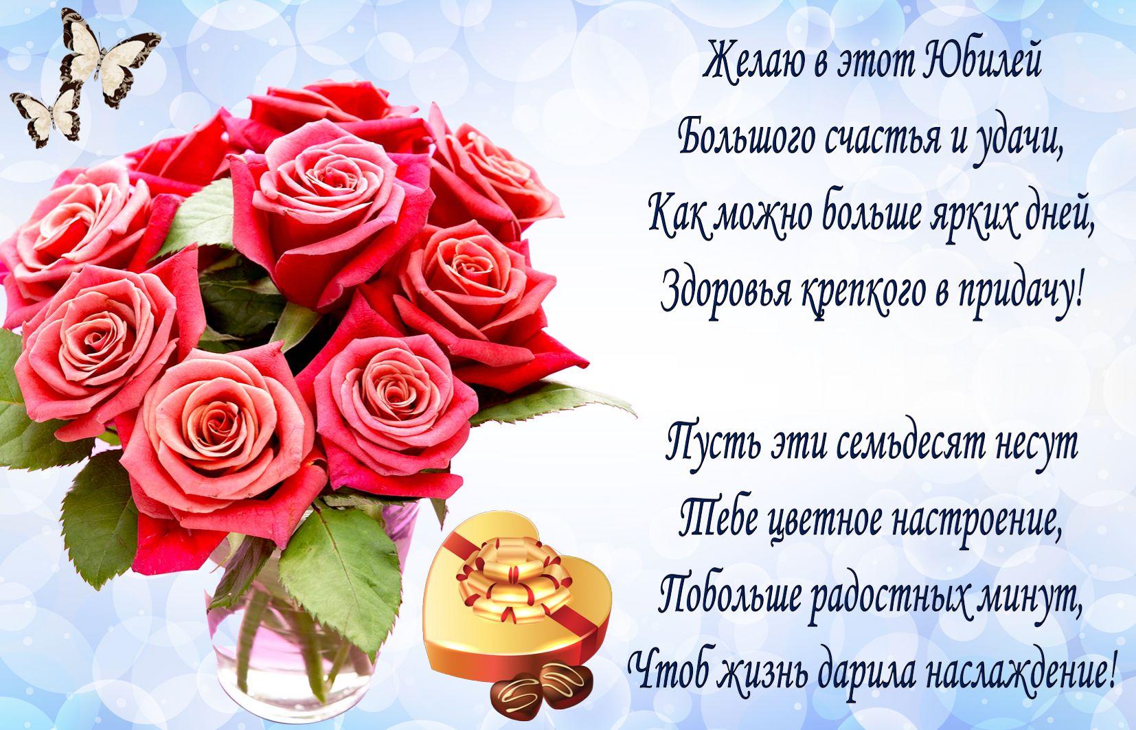 Открытка на юбилей 70 лет - красивое пожелание и букет роз