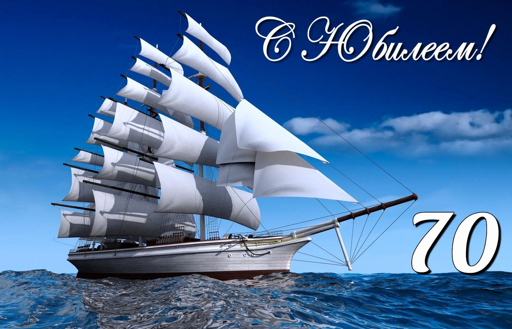 Открытка на юбилей 70 лет - парусник посреди безбрежного океана