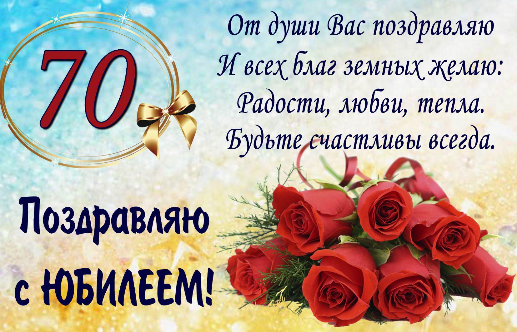 Открытка на юбилей 70 лет с розами и пожеланием