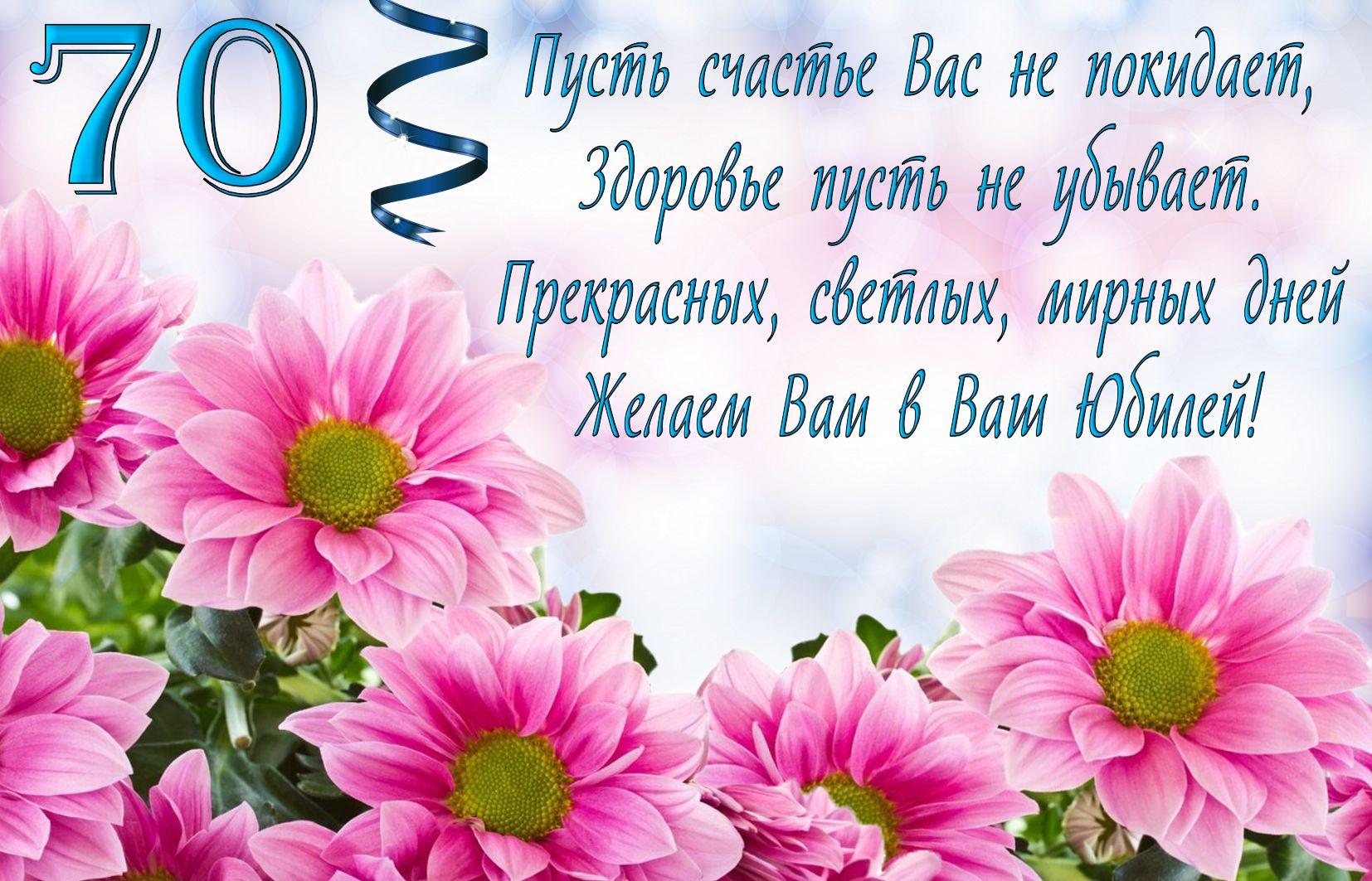 Розовые цветы и пожелание к юбилею на 70 лет