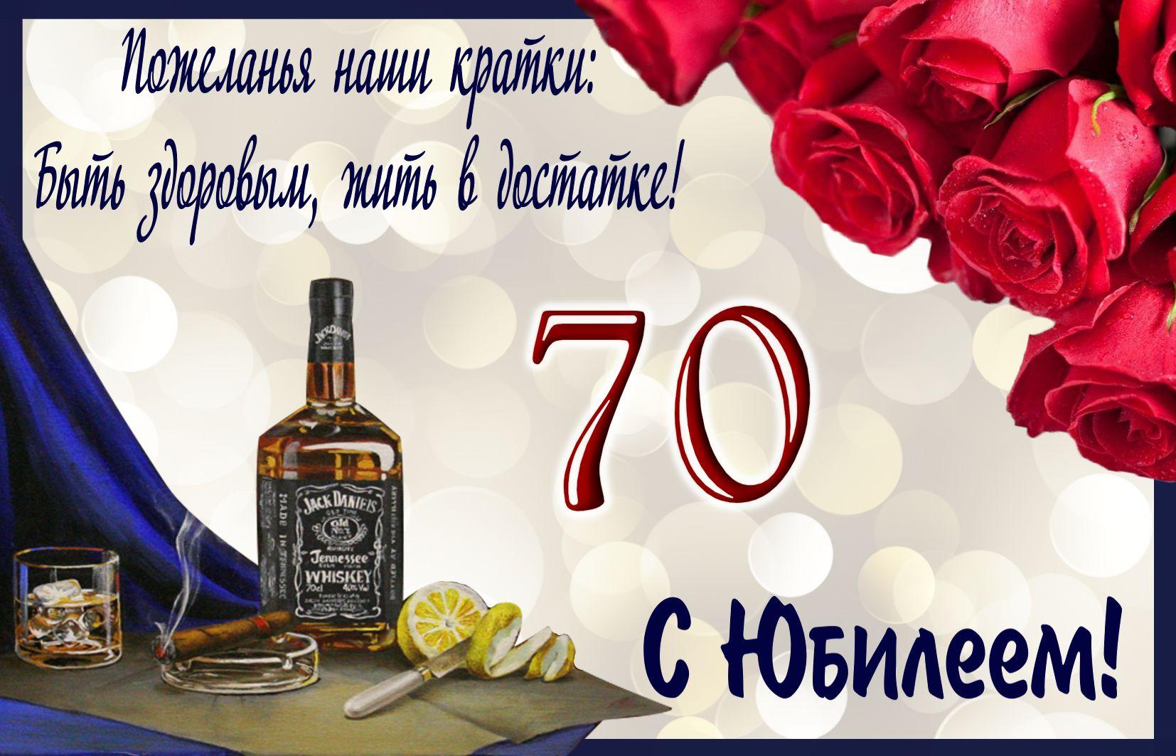 Открытка на юбилей 70 лет - пожелание с розами и бутылкой виски