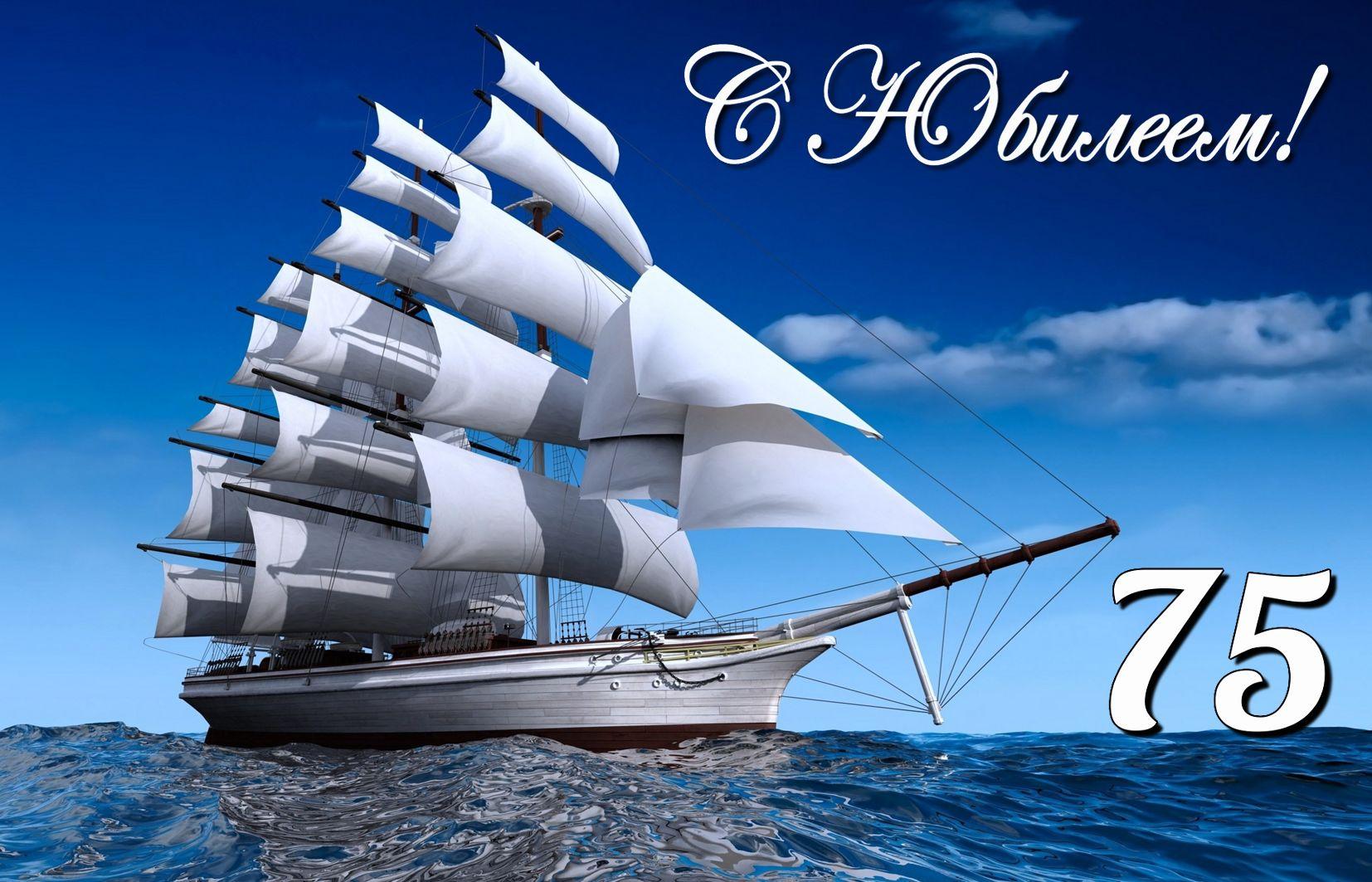 Открытка на юбилей 75 лет - шхуна под всеми парусами в спокойном море