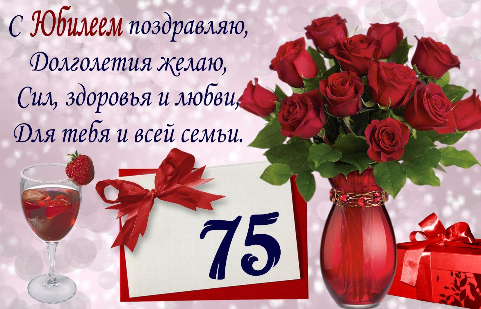 Открытка на юбилей 75 лет - букет роз в вазе на красивом фоне