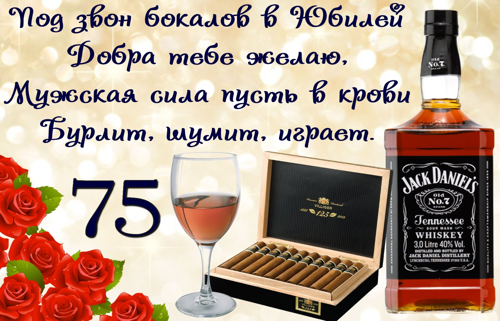 Пожелание и виски с сигарами на юбилей 75 лет