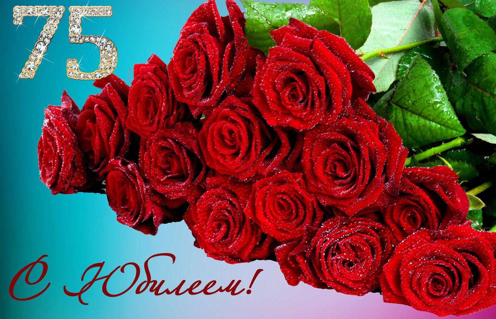 Открытка на юбилей 75 лет - красные розы в блестящих капельках росы
