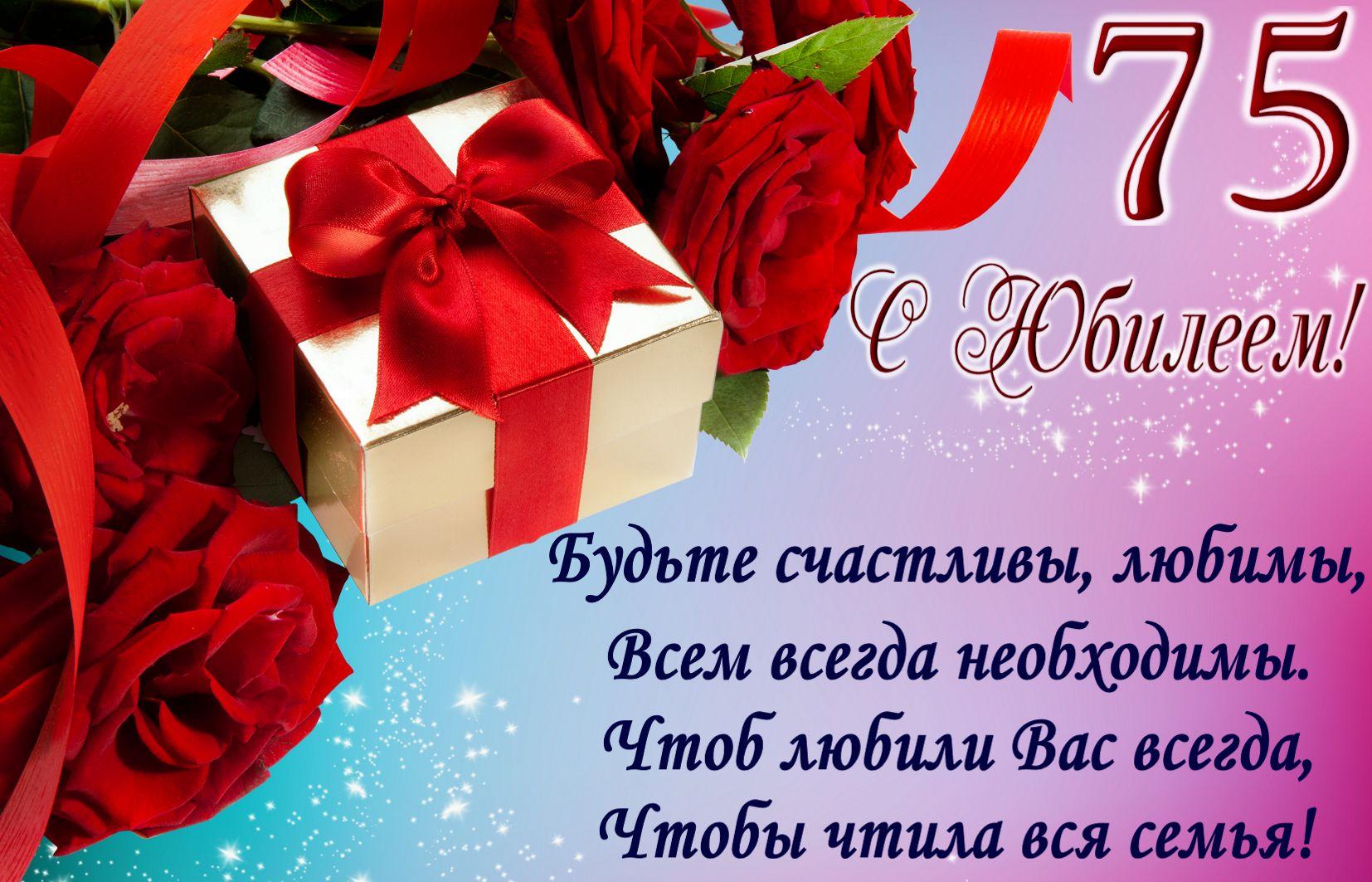 Открытка на юбилей 75 лет - пожелание и подарок с красными розами