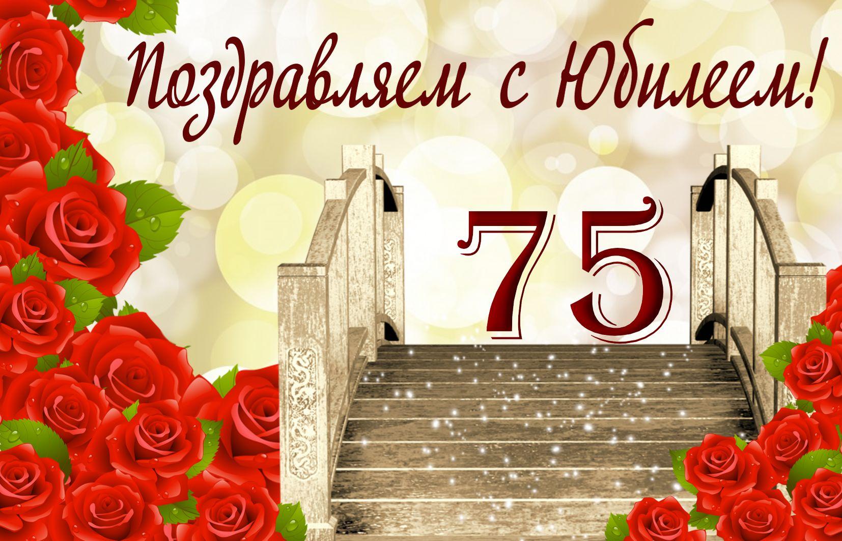 Открытка на юбилей 75 лет - мостик с блестками в окружении роз