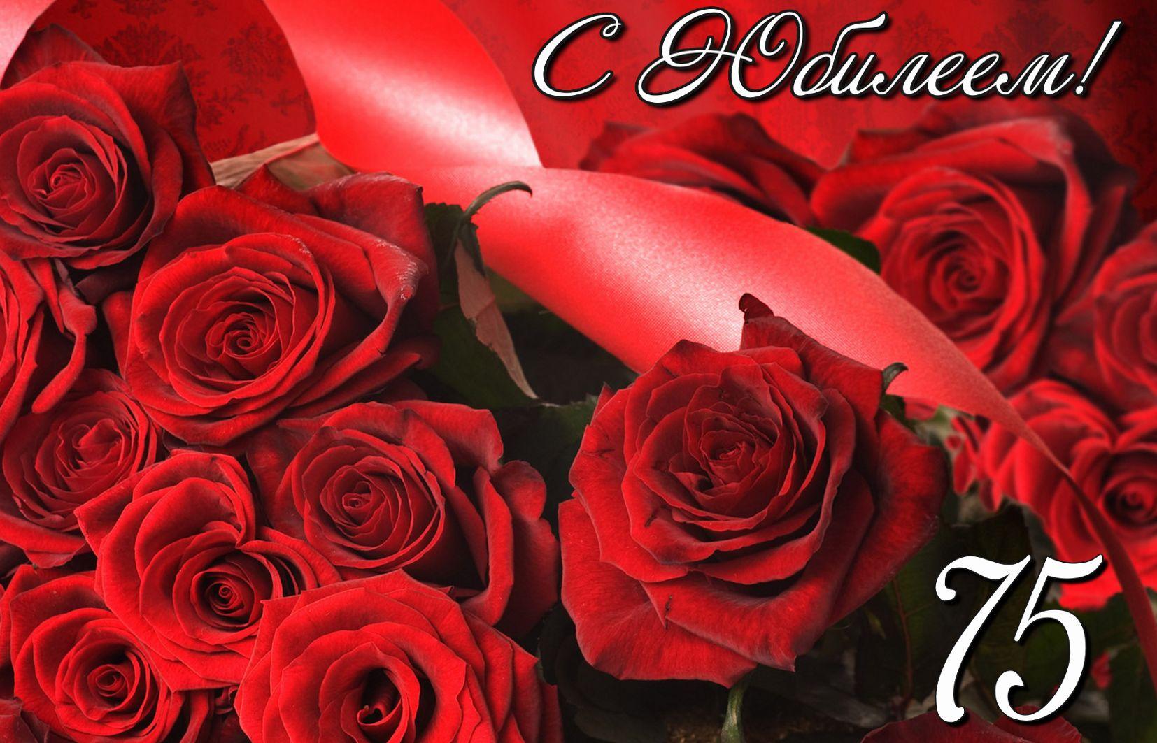 Открытка на 75 лет - розы на юбилей в красном оформлении