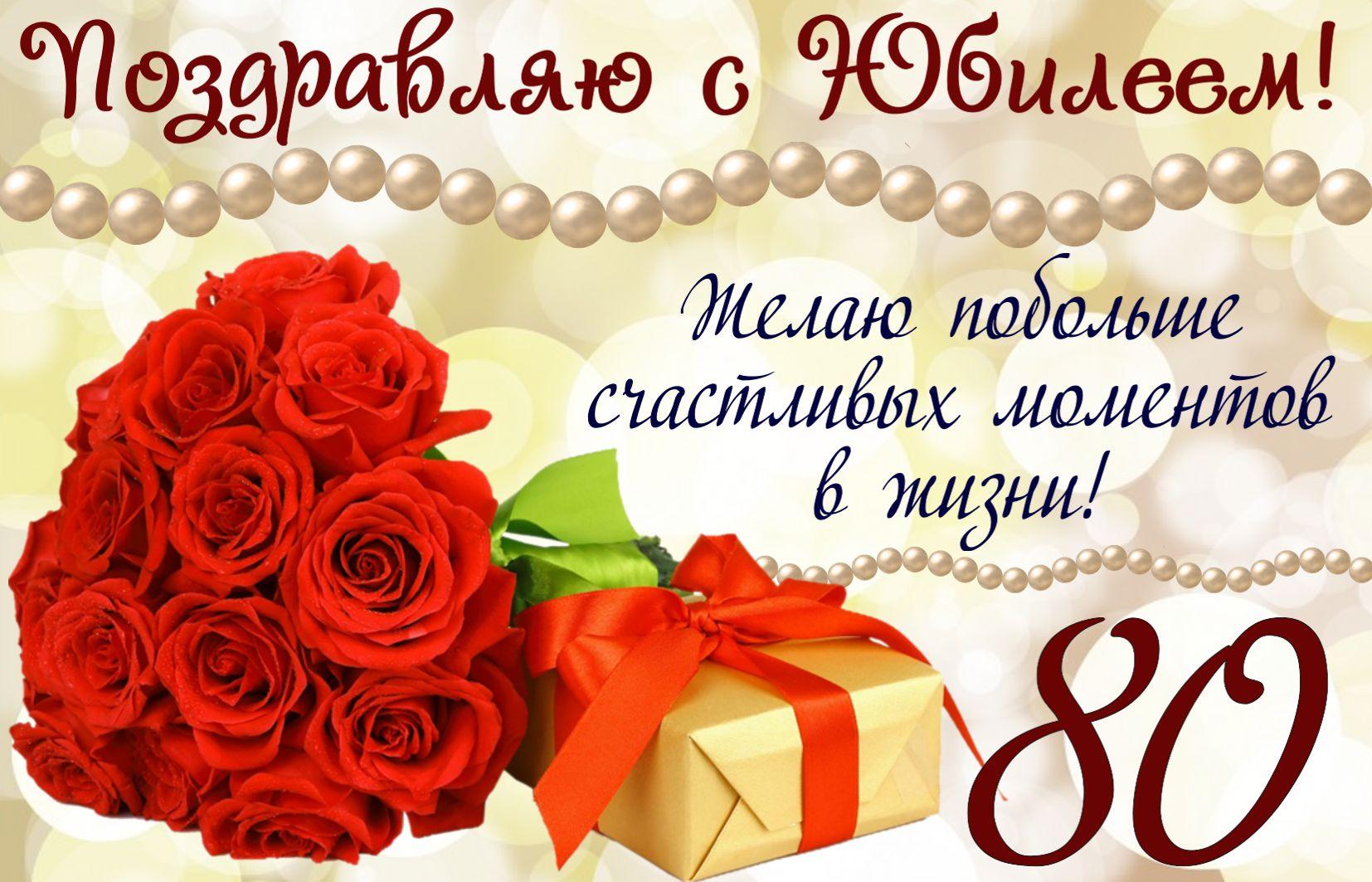 Открытка с розами и подарком к юбилею 80 лет