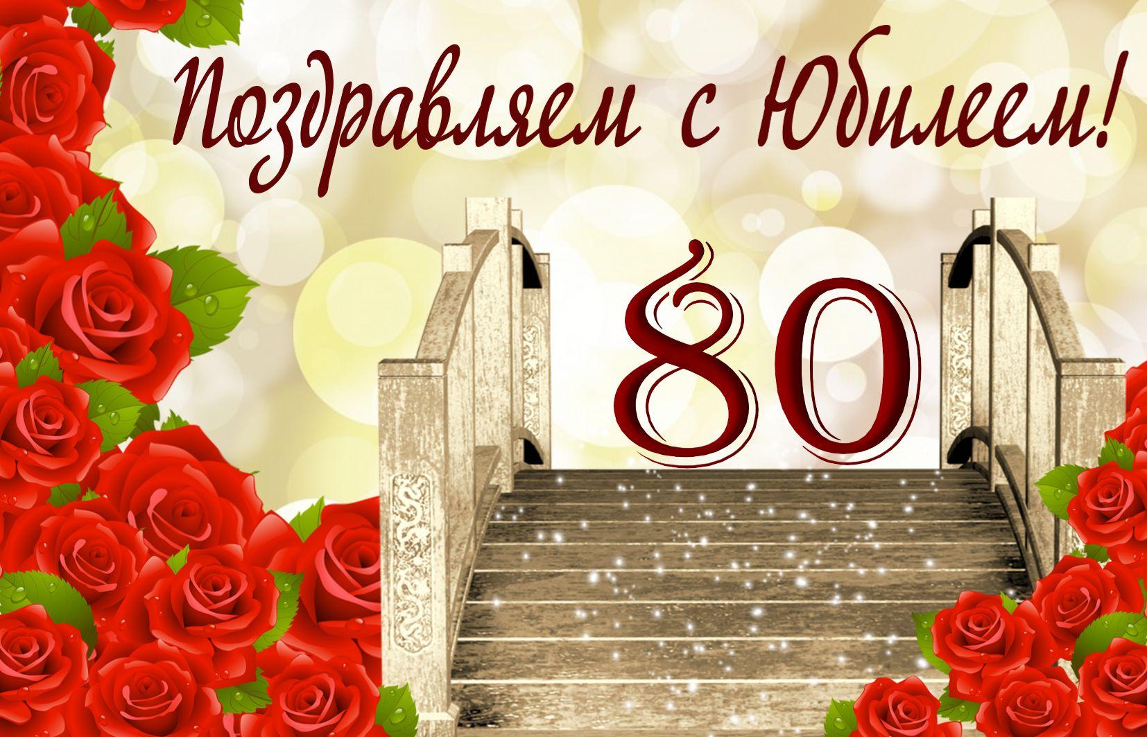 Открытка на юбилей 80 лет - сияющий мостик в обрамлении из роз