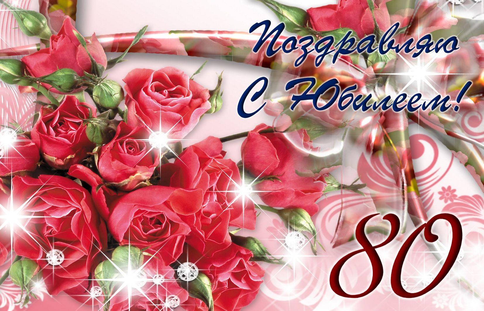 Открытка на юбилей 80 лет - красные розы на блестящем фоне