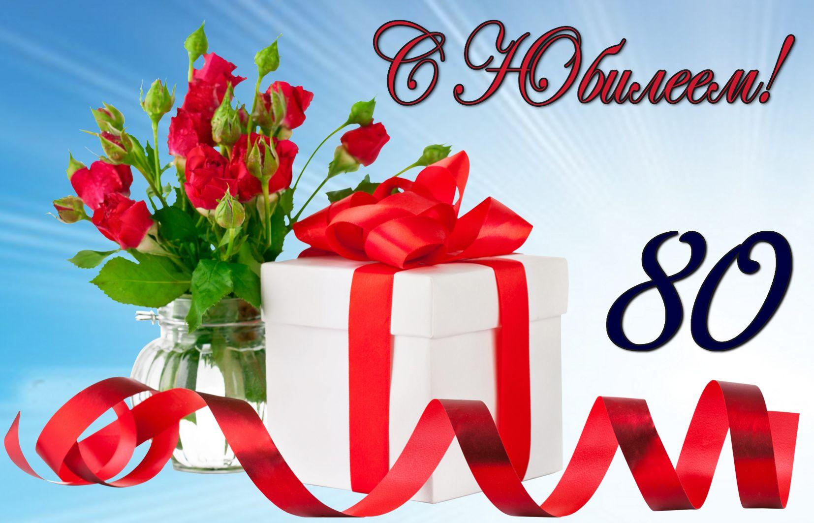Открытка на юбилей 80 лет - красивый подарок с букетом цветов