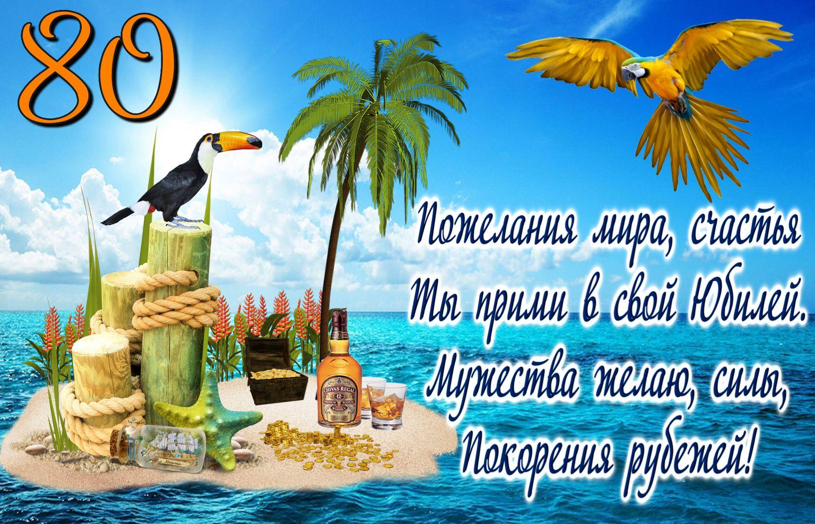 Открытка со сказочным островком и пожеланием на юбилей 80 лет