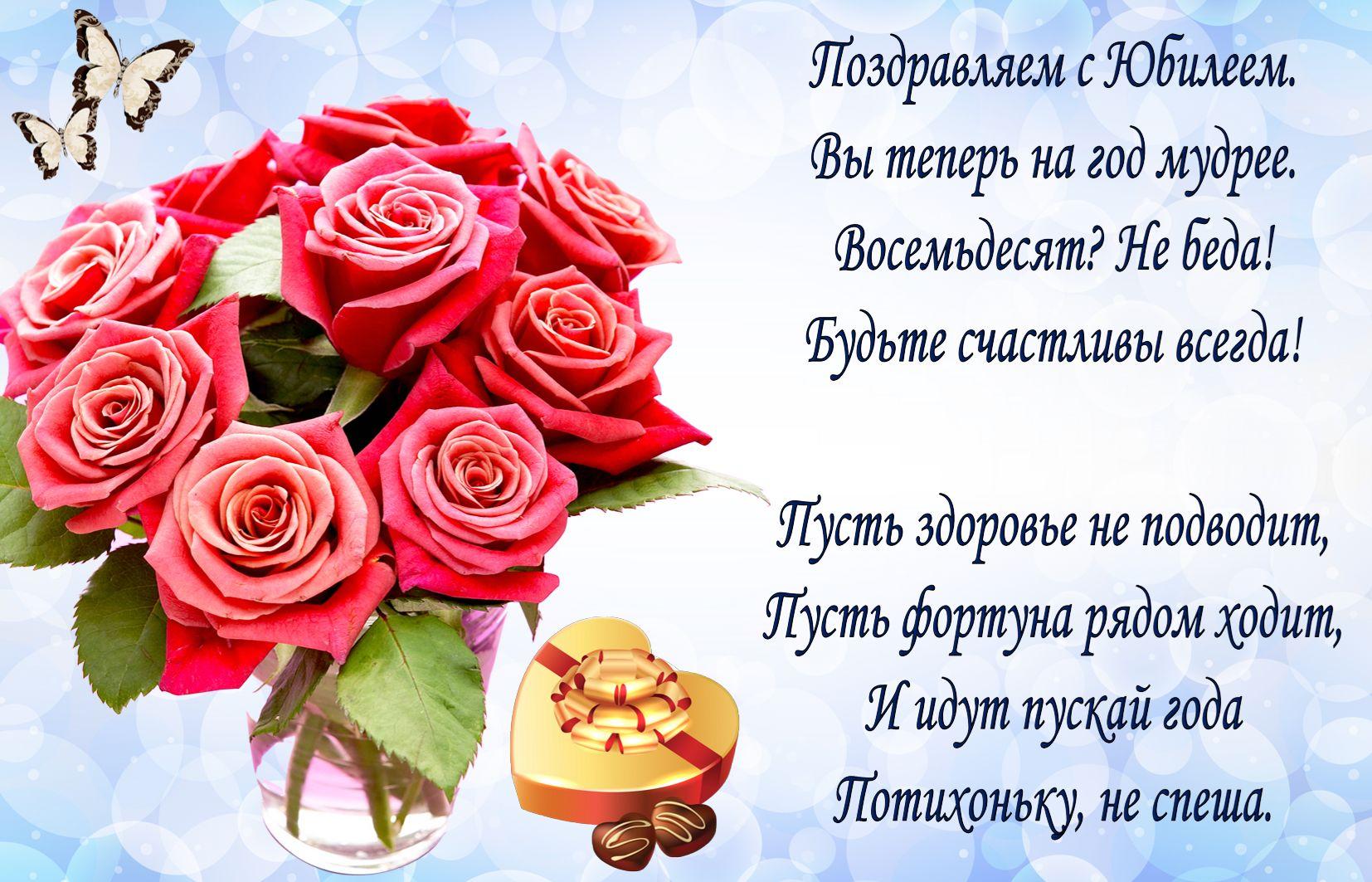 Открытка на юбилей 80 лет - красивое пожелание и букет красных роз