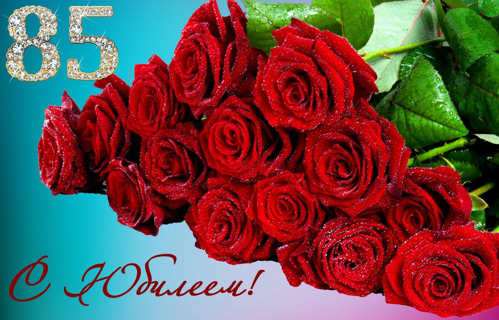 Открытка на юбилей 85 лет - красивые розы в блестящих каплях росы