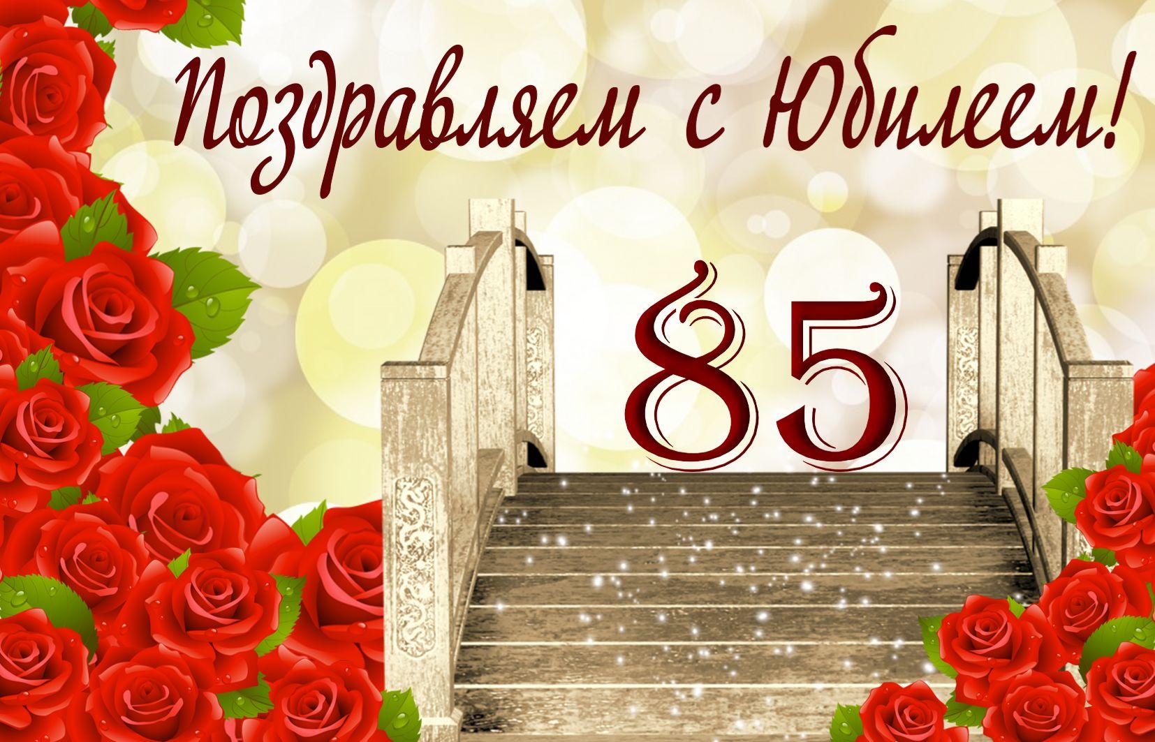Открытка на юбилей 85 лет - мостик в блестках в окружении красных роз