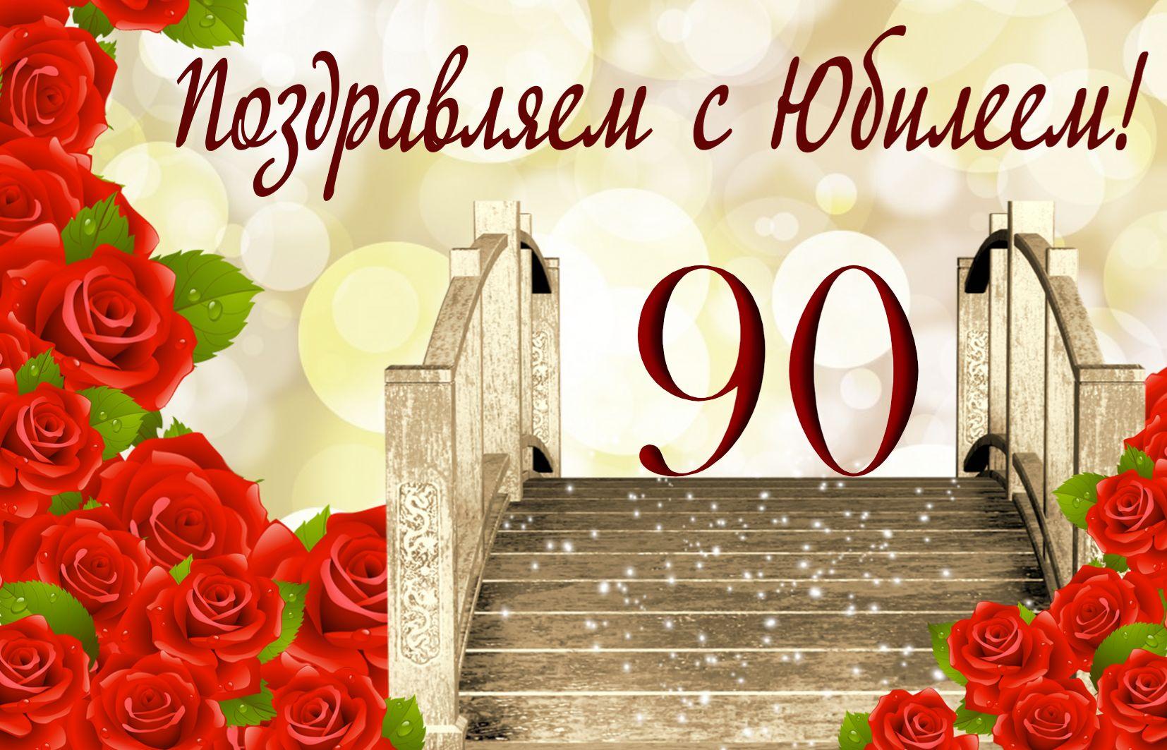 Открытка на юбилей 90 лет - мостик в оформлении из красных роз