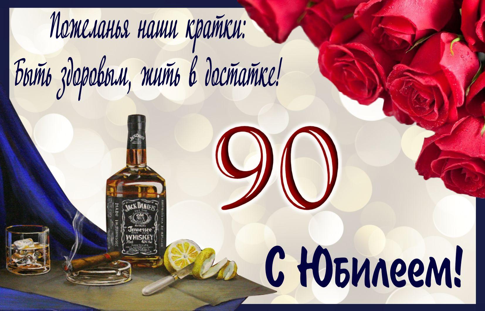 Пожелание на красивом фоне на 90 День рождения