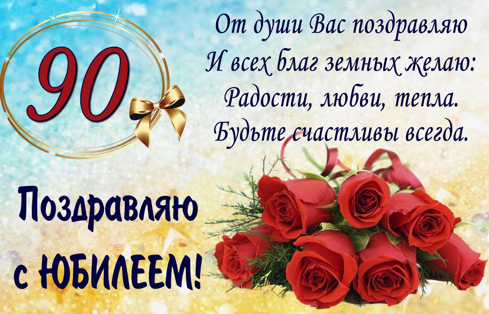 Открытка на юбилей 90 лет - поздравление от души и букет роз