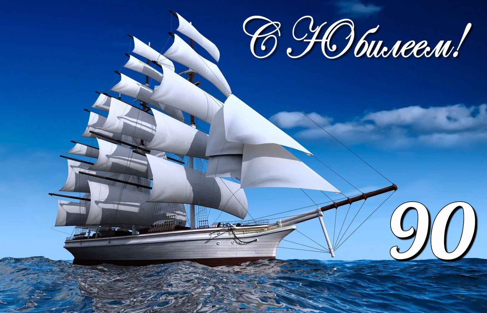 Открытка с красивой яхтой в синем море на юбилей 90 лет