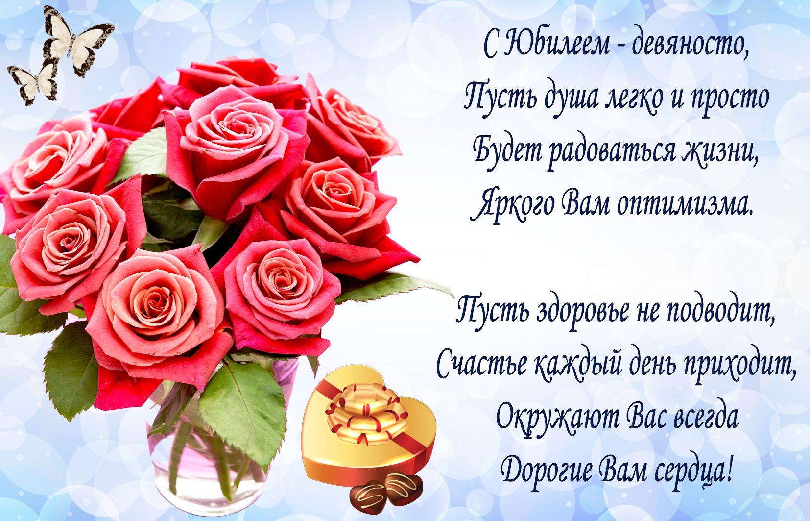 Букет роз и красивое пожелание к юбилею 90 лет