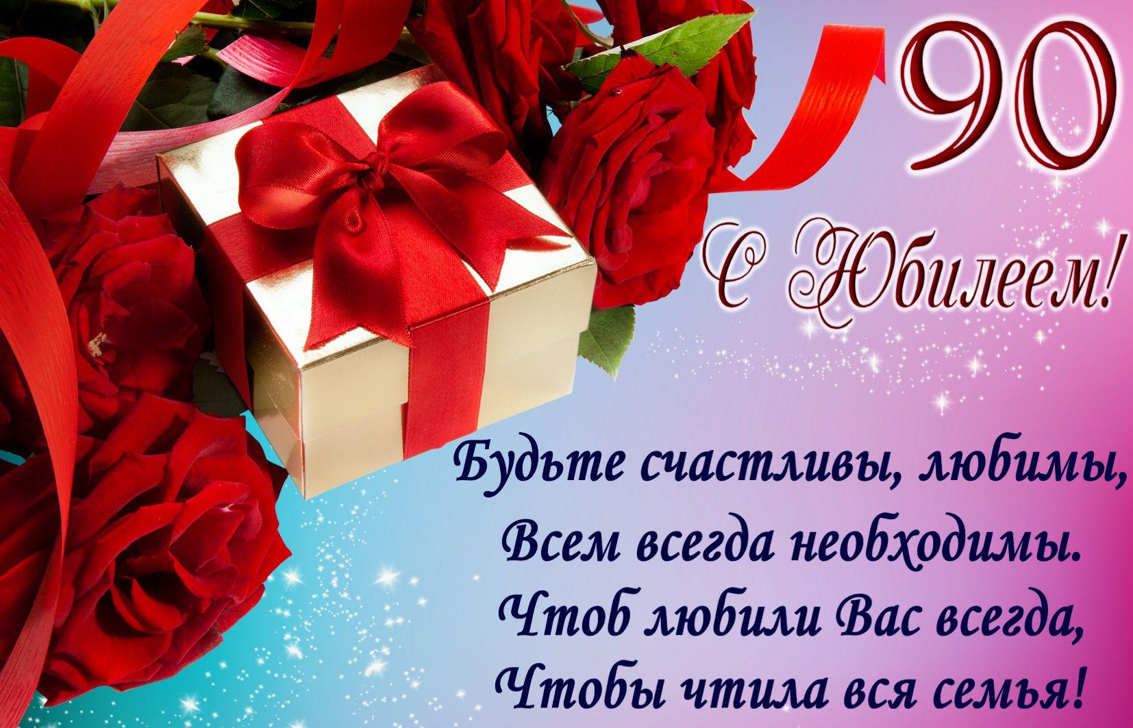 Подарок и розы с пожеланием на юбилей 90 лет